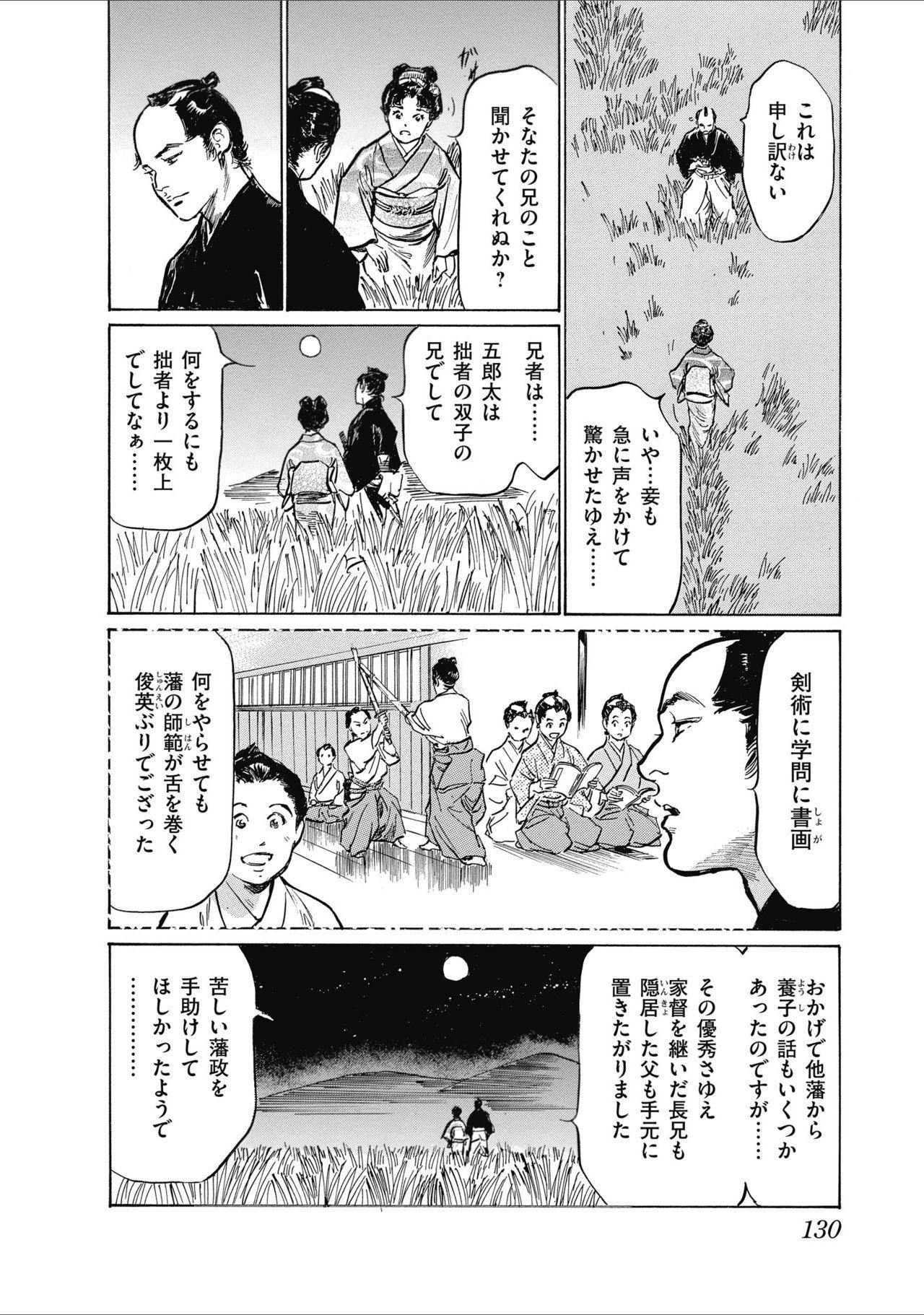 ひめごと 浮世艶草子 131