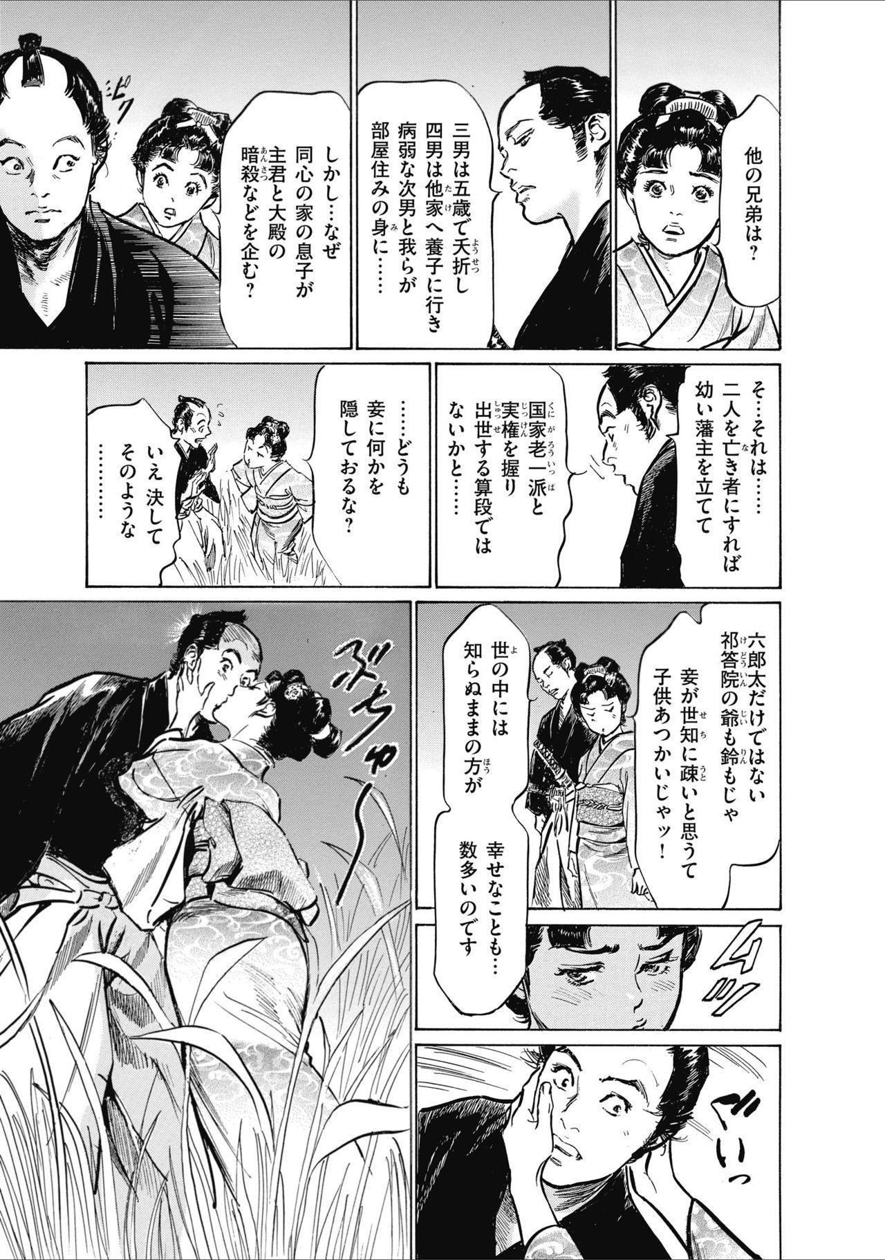 ひめごと 浮世艶草子 132