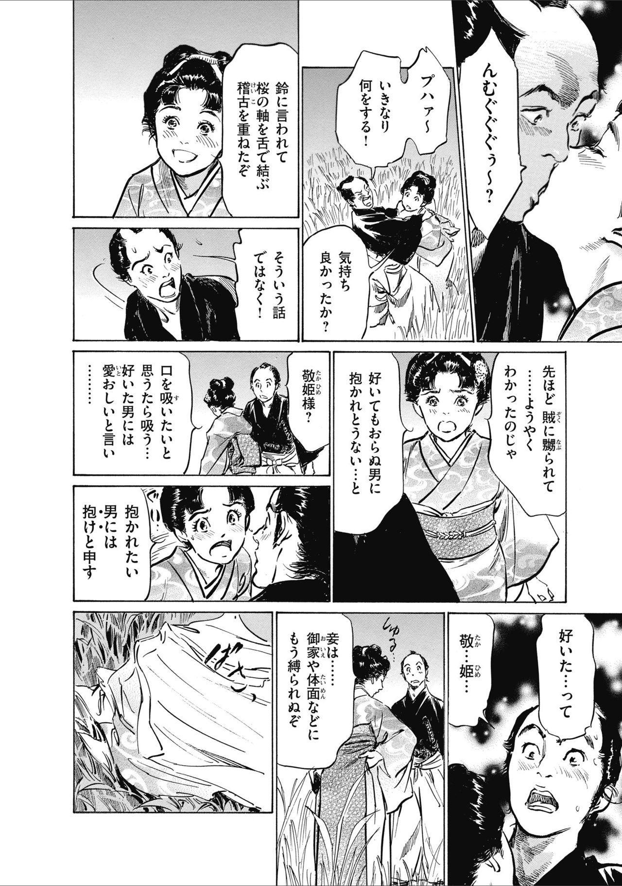 ひめごと 浮世艶草子 133