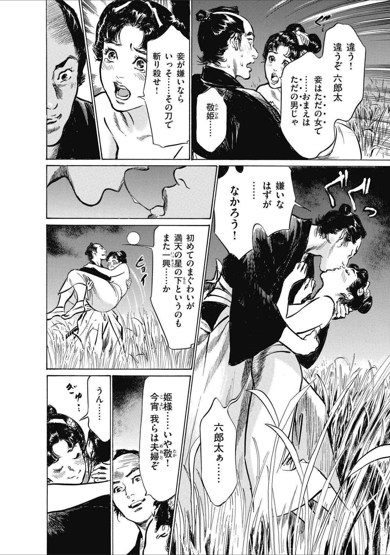 ひめごと 浮世艶草子 135