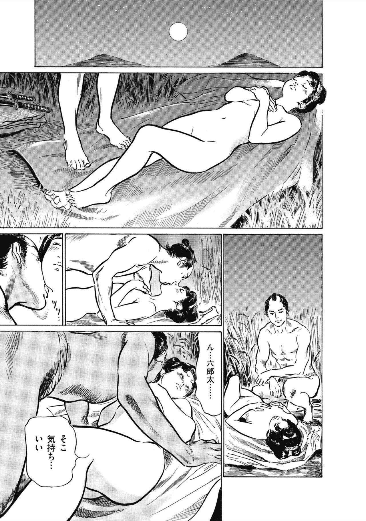 ひめごと 浮世艶草子 136
