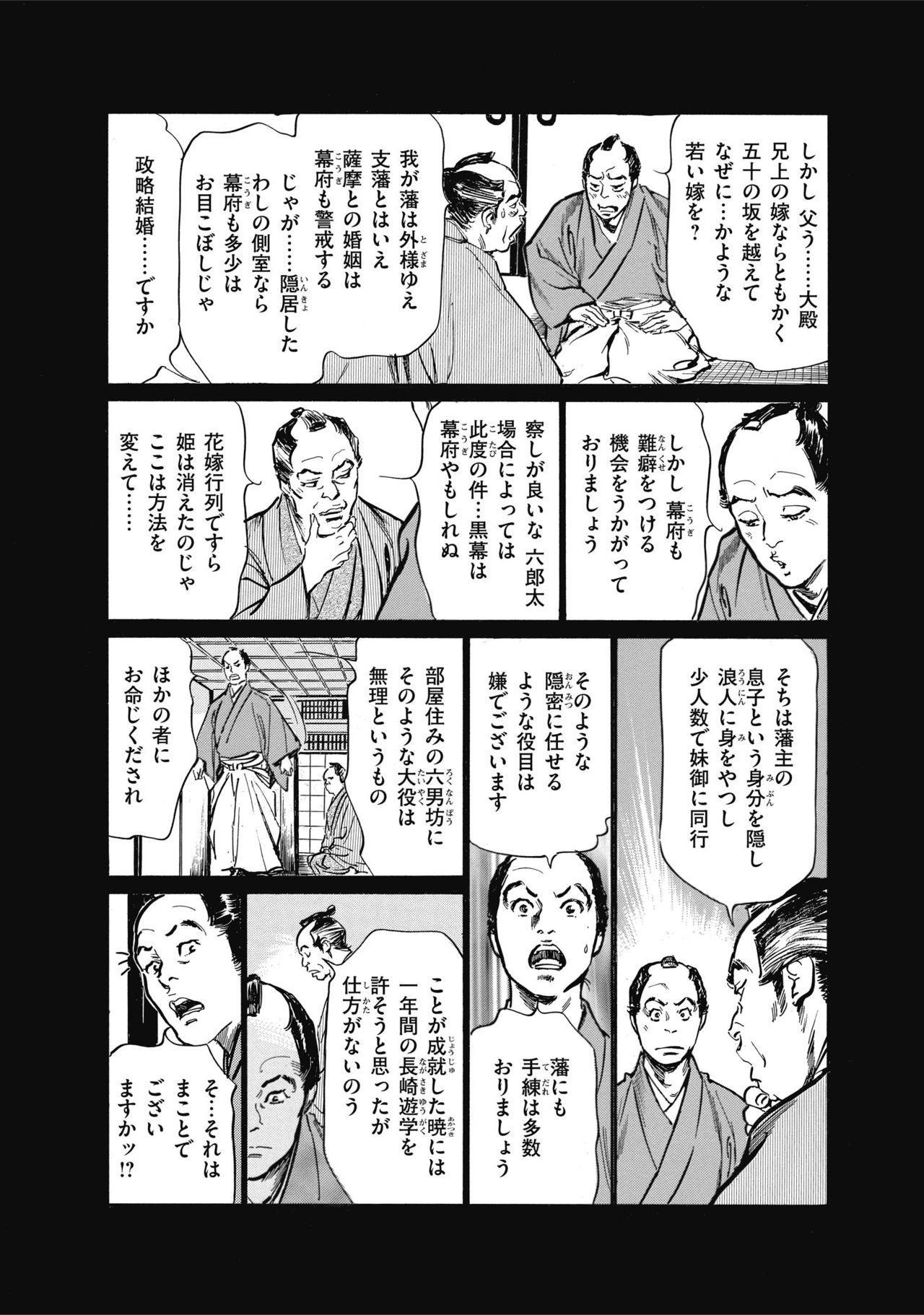 ひめごと 浮世艶草子 13
