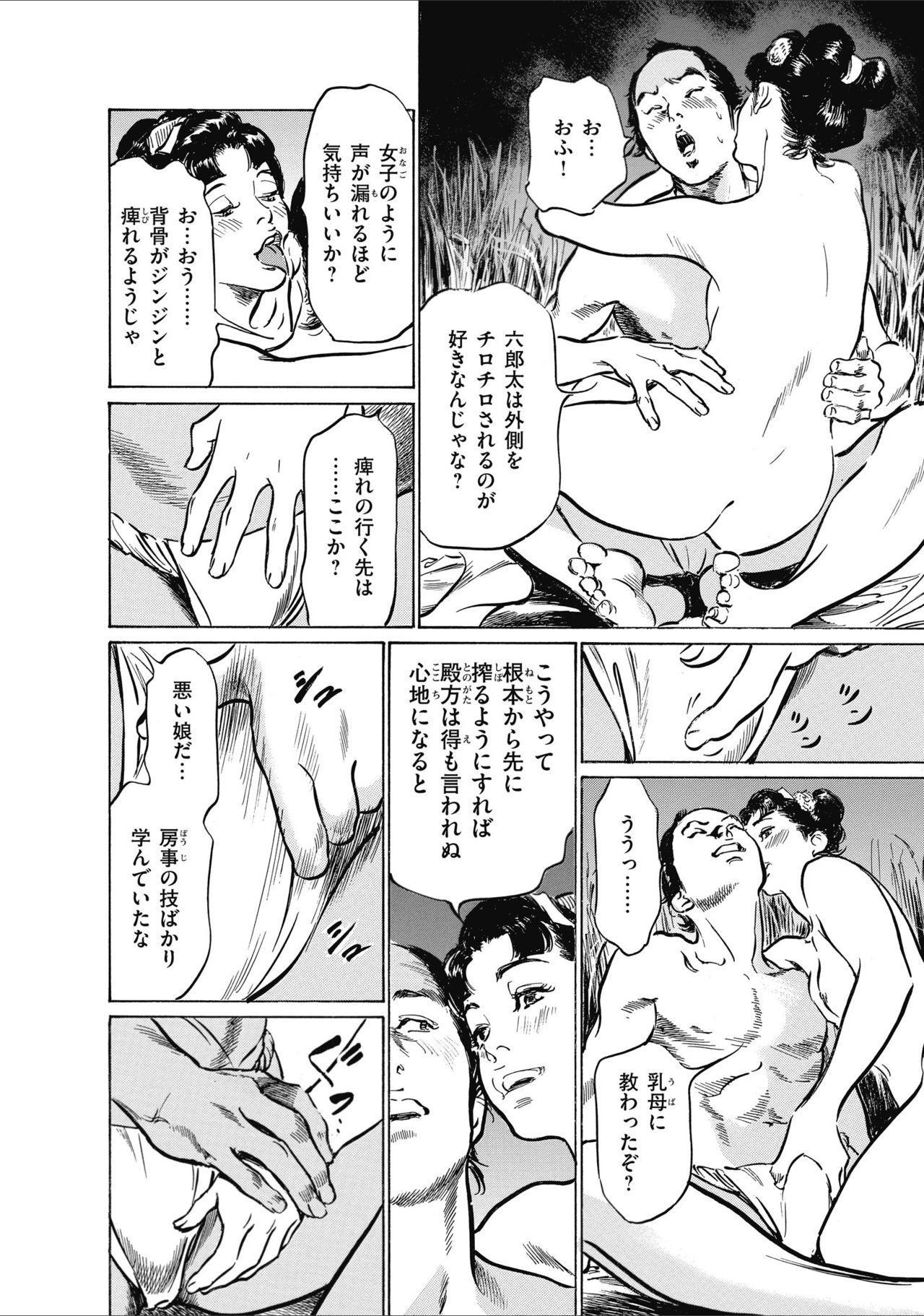 ひめごと 浮世艶草子 139