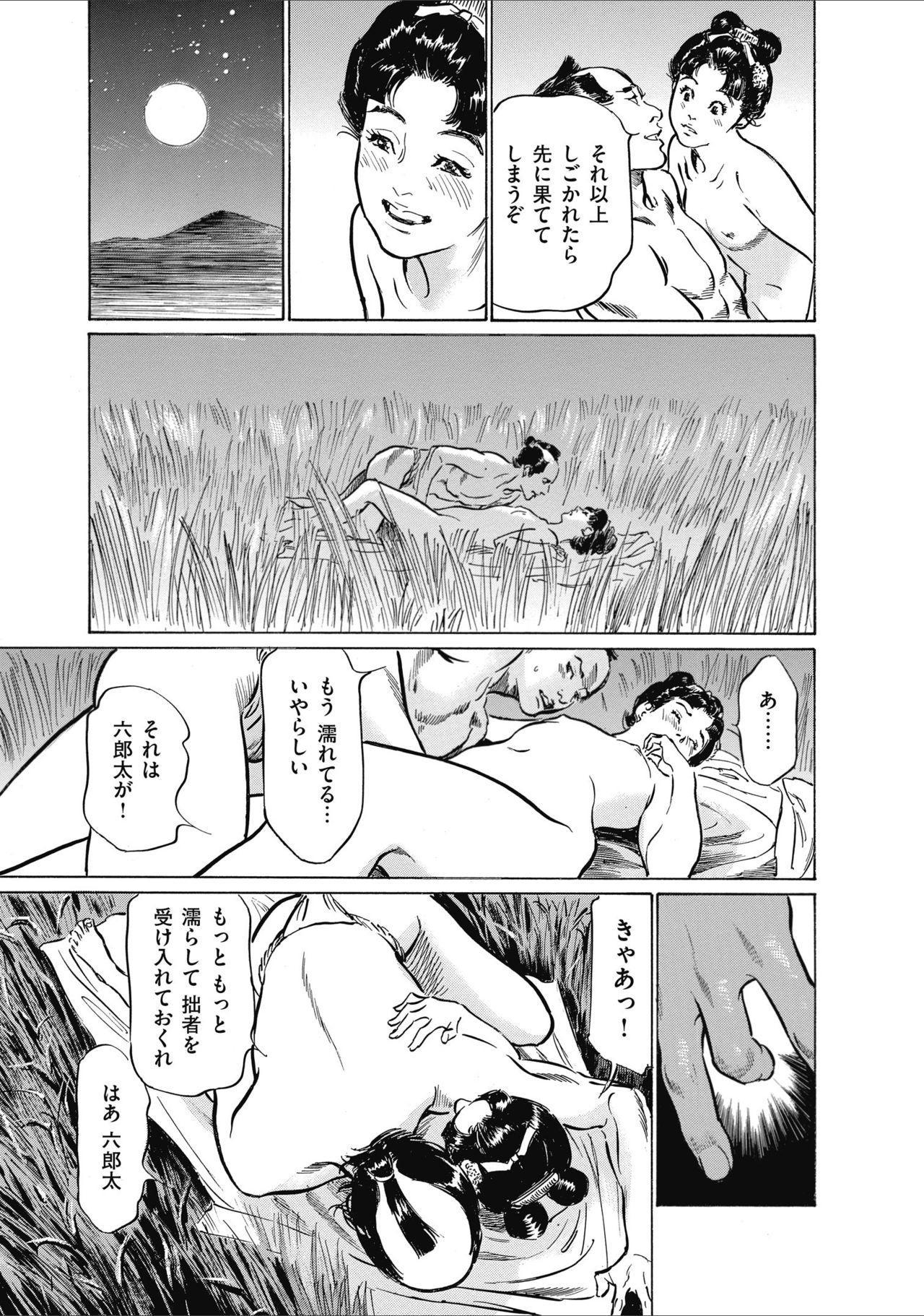 ひめごと 浮世艶草子 140
