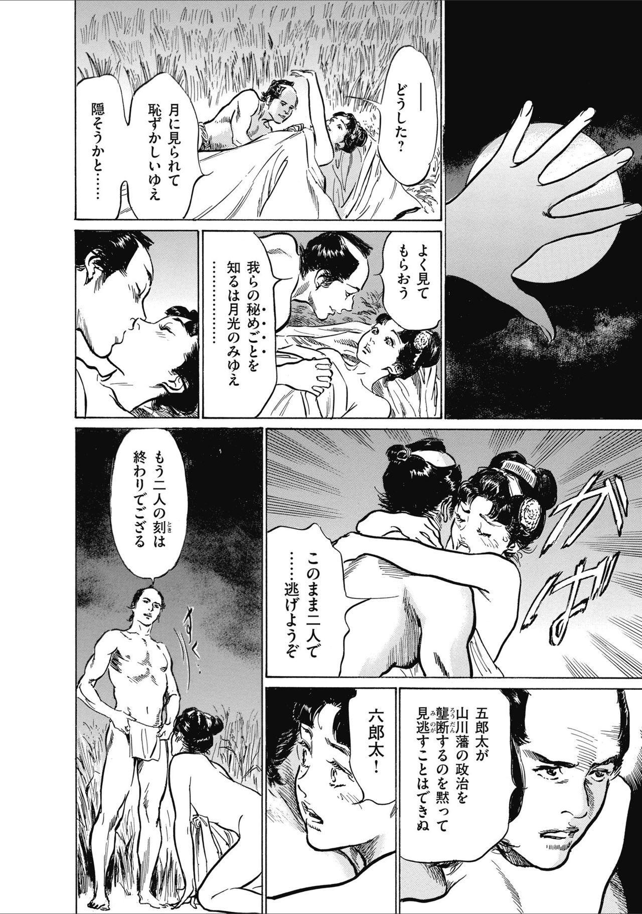 ひめごと 浮世艶草子 145