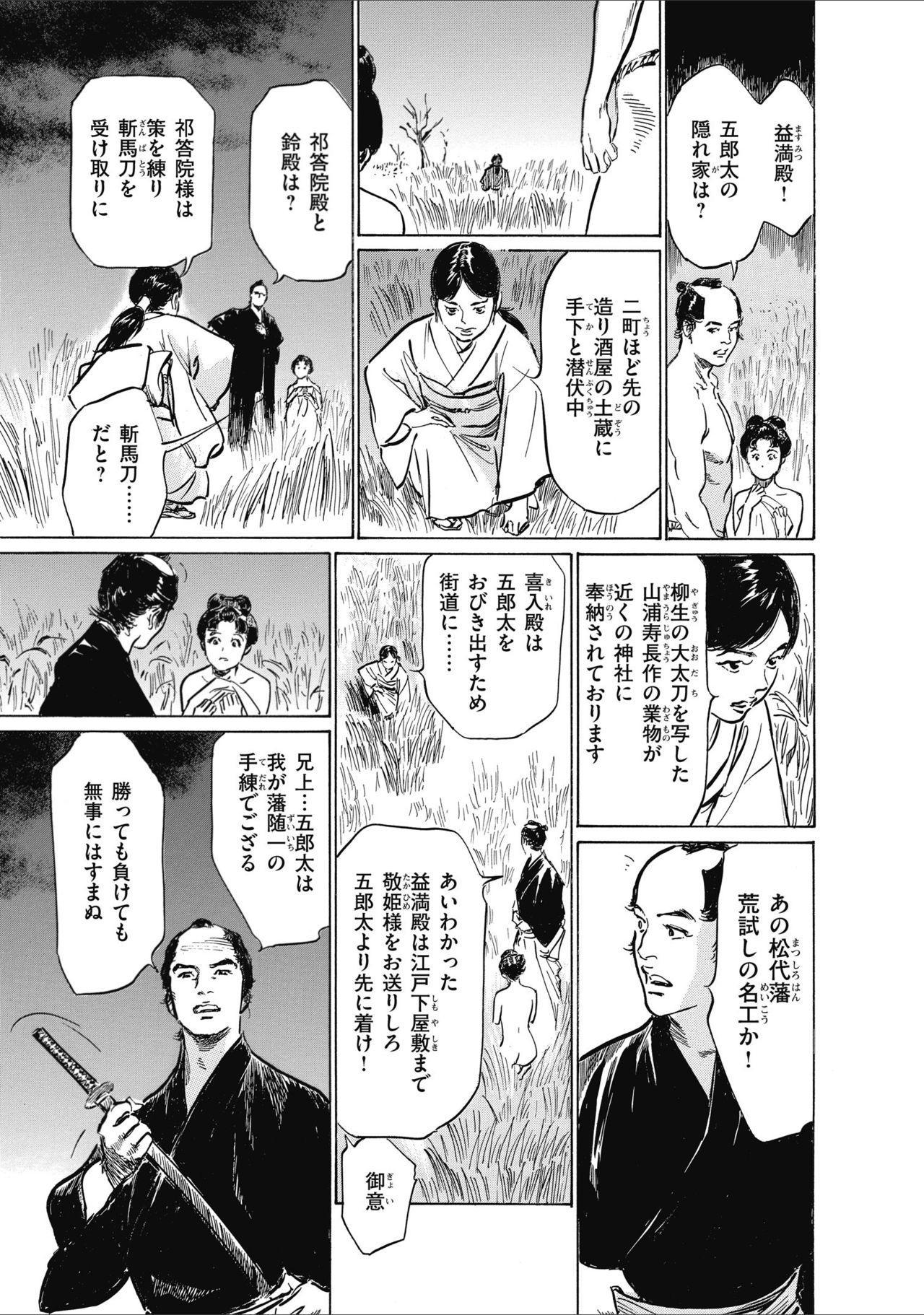 ひめごと 浮世艶草子 146