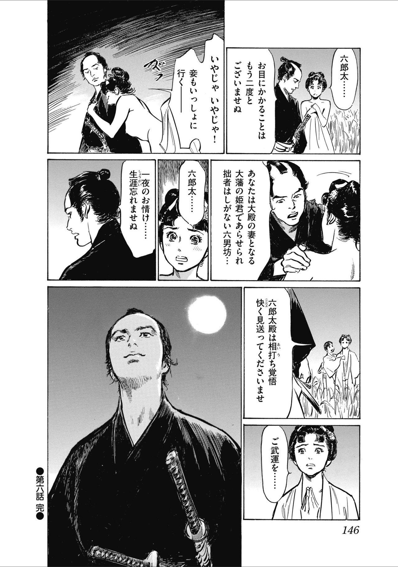 ひめごと 浮世艶草子 147