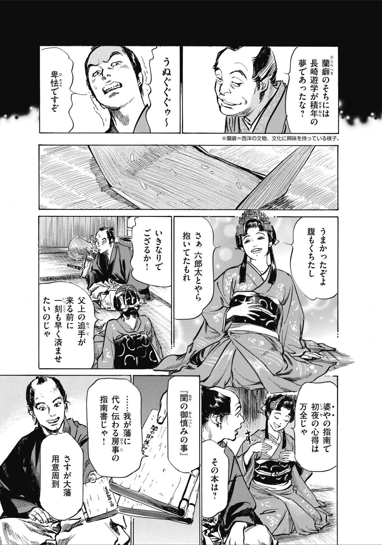 ひめごと 浮世艶草子 14