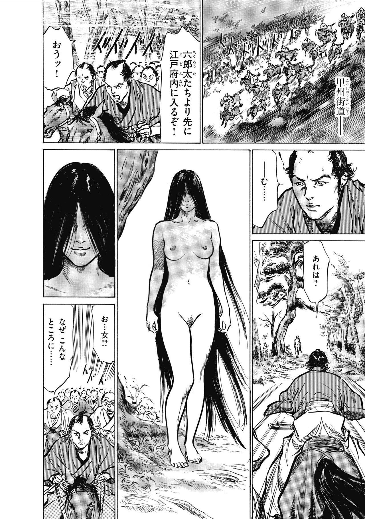 ひめごと 浮世艶草子 149
