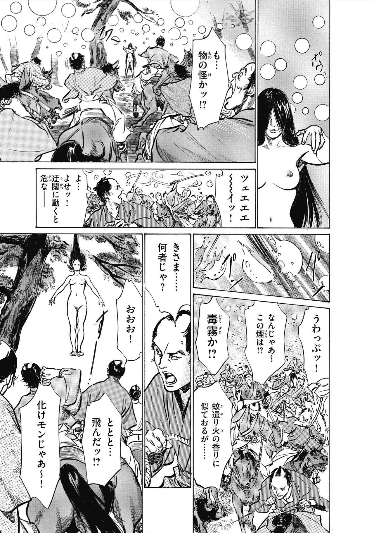 ひめごと 浮世艶草子 150