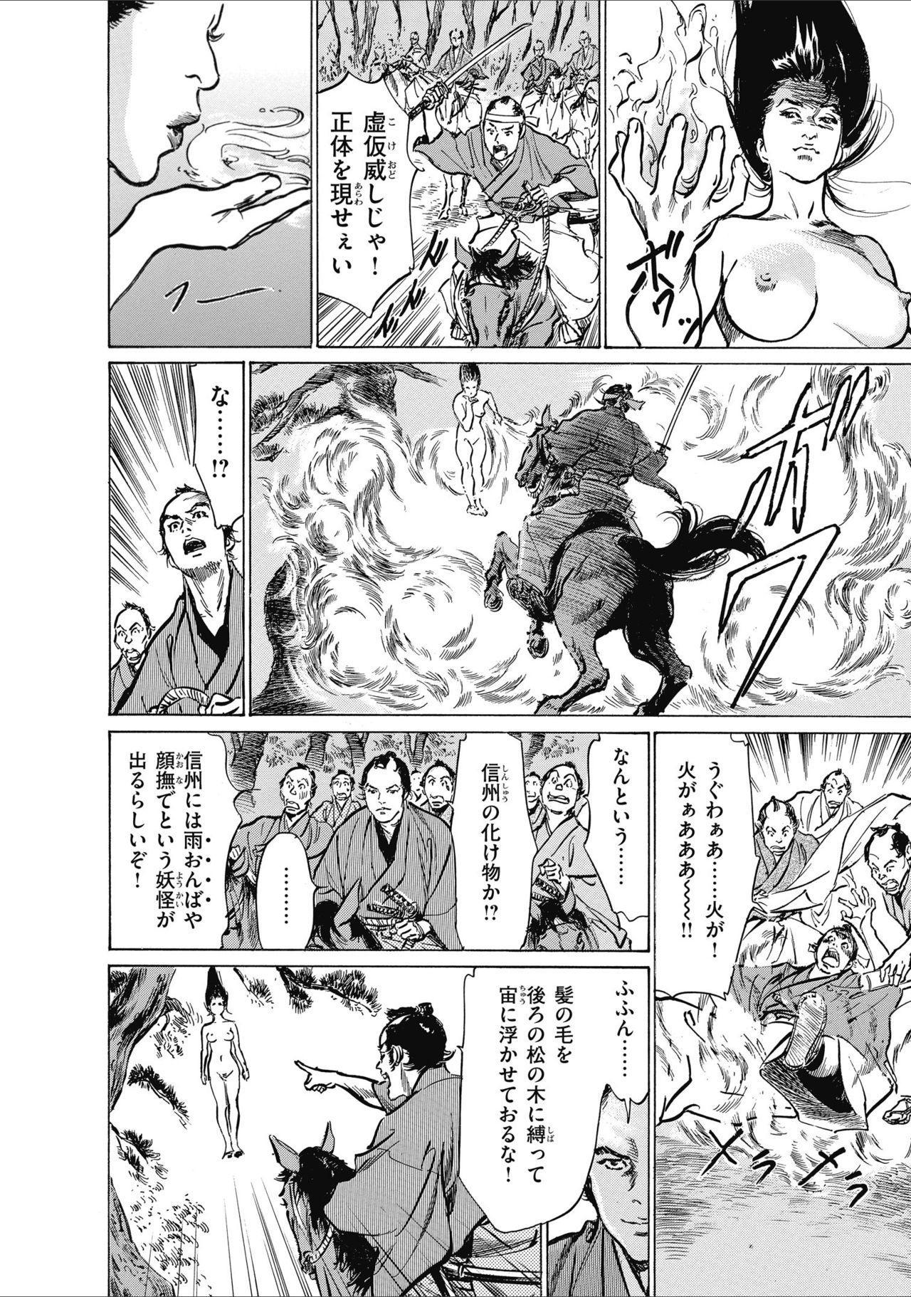 ひめごと 浮世艶草子 151