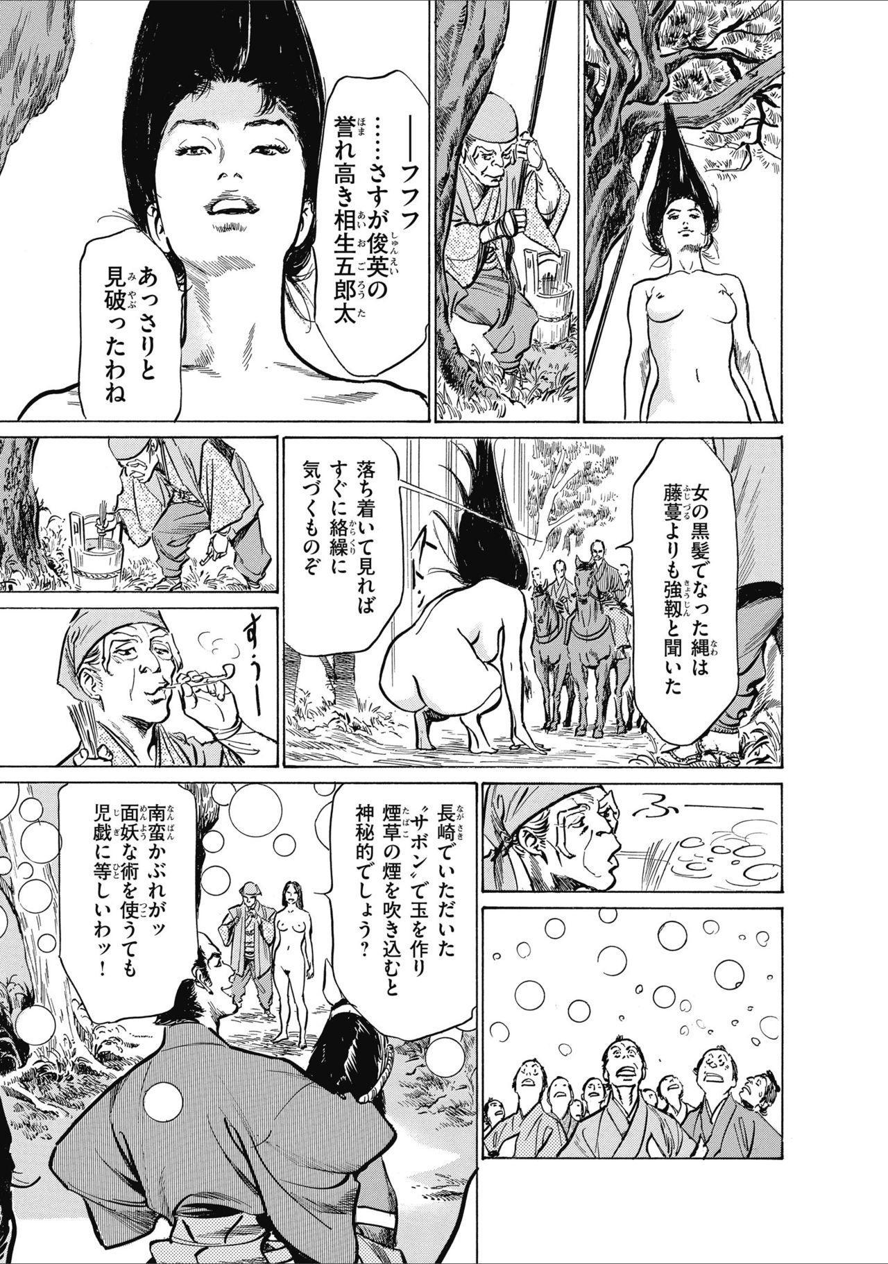 ひめごと 浮世艶草子 152