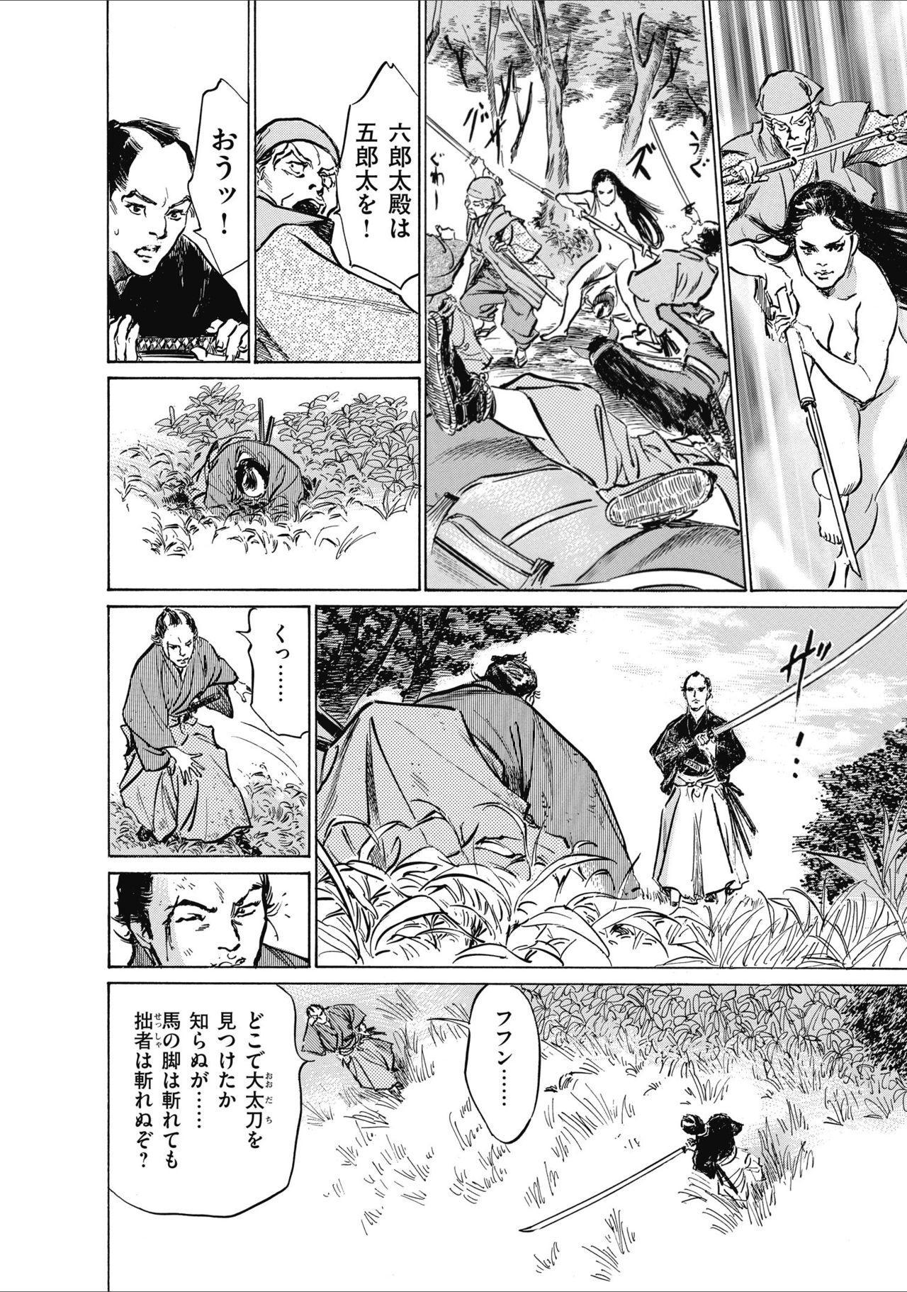 ひめごと 浮世艶草子 155