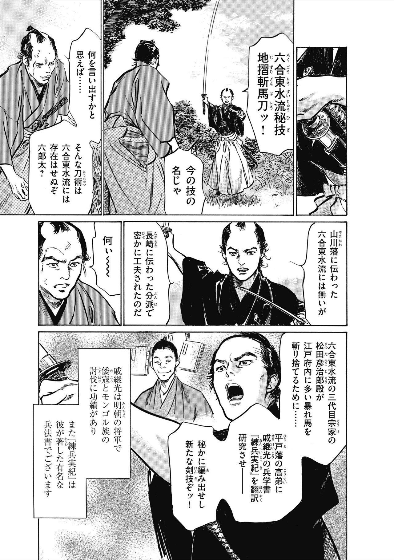 ひめごと 浮世艶草子 156