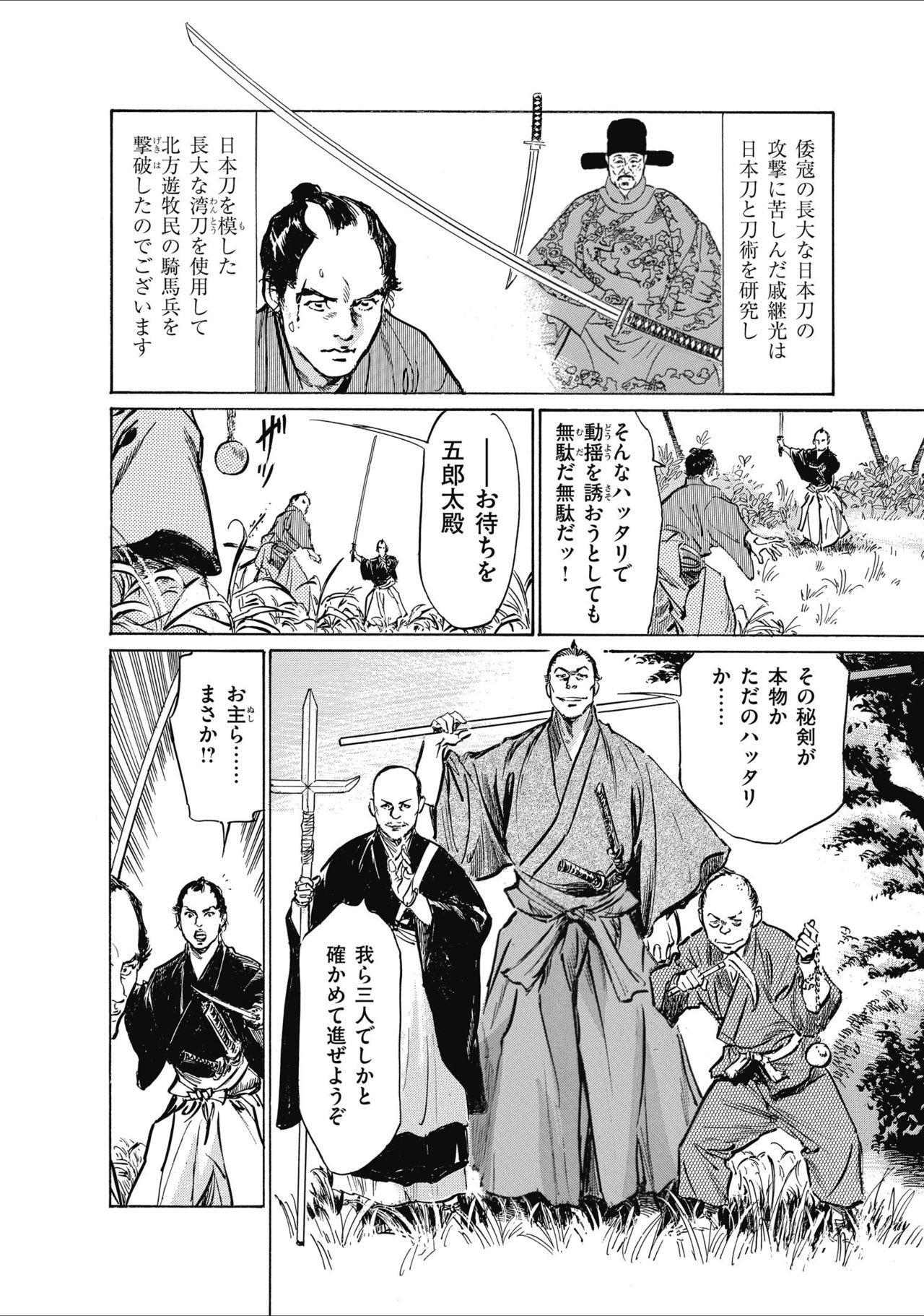 ひめごと 浮世艶草子 157