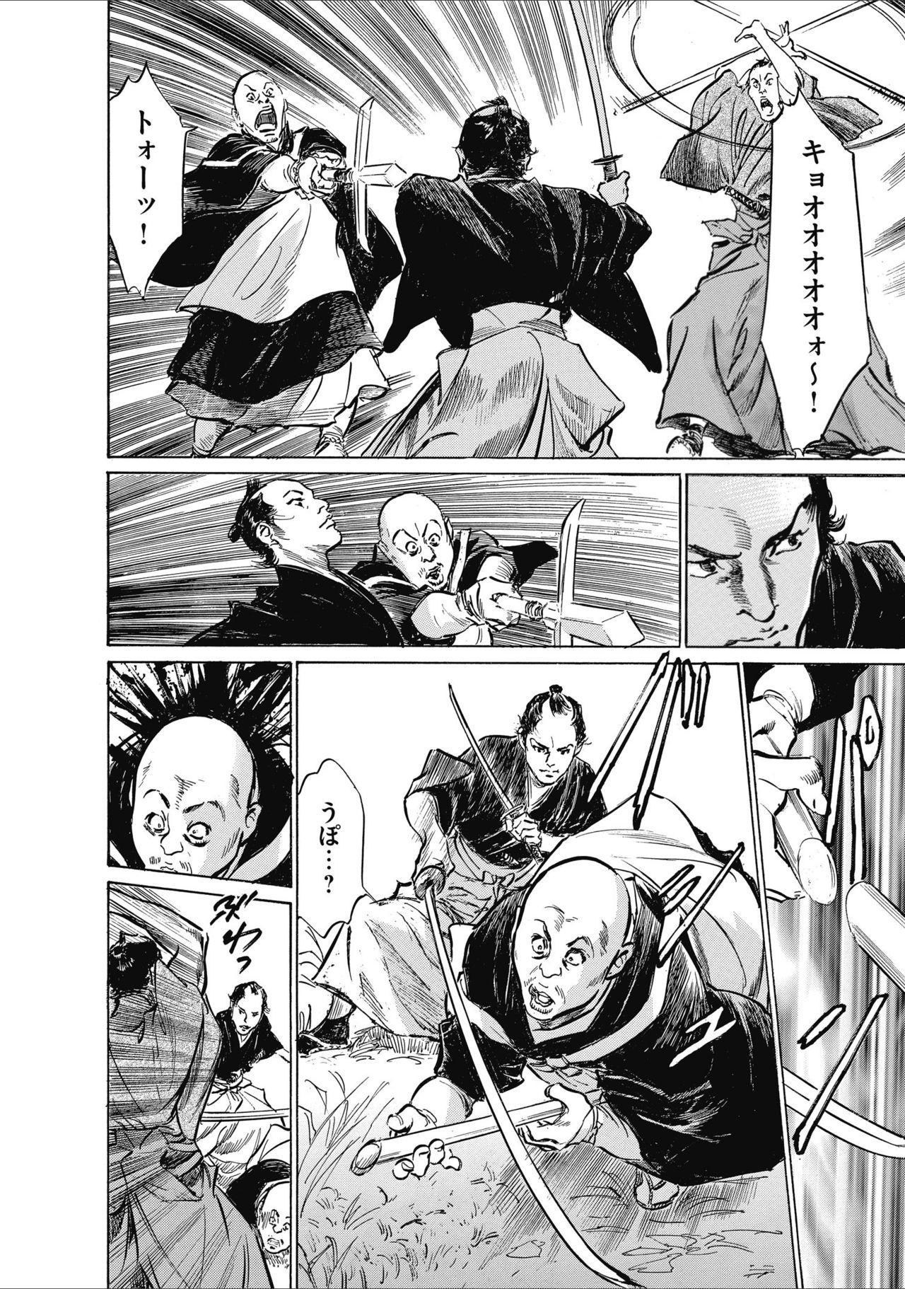 ひめごと 浮世艶草子 159