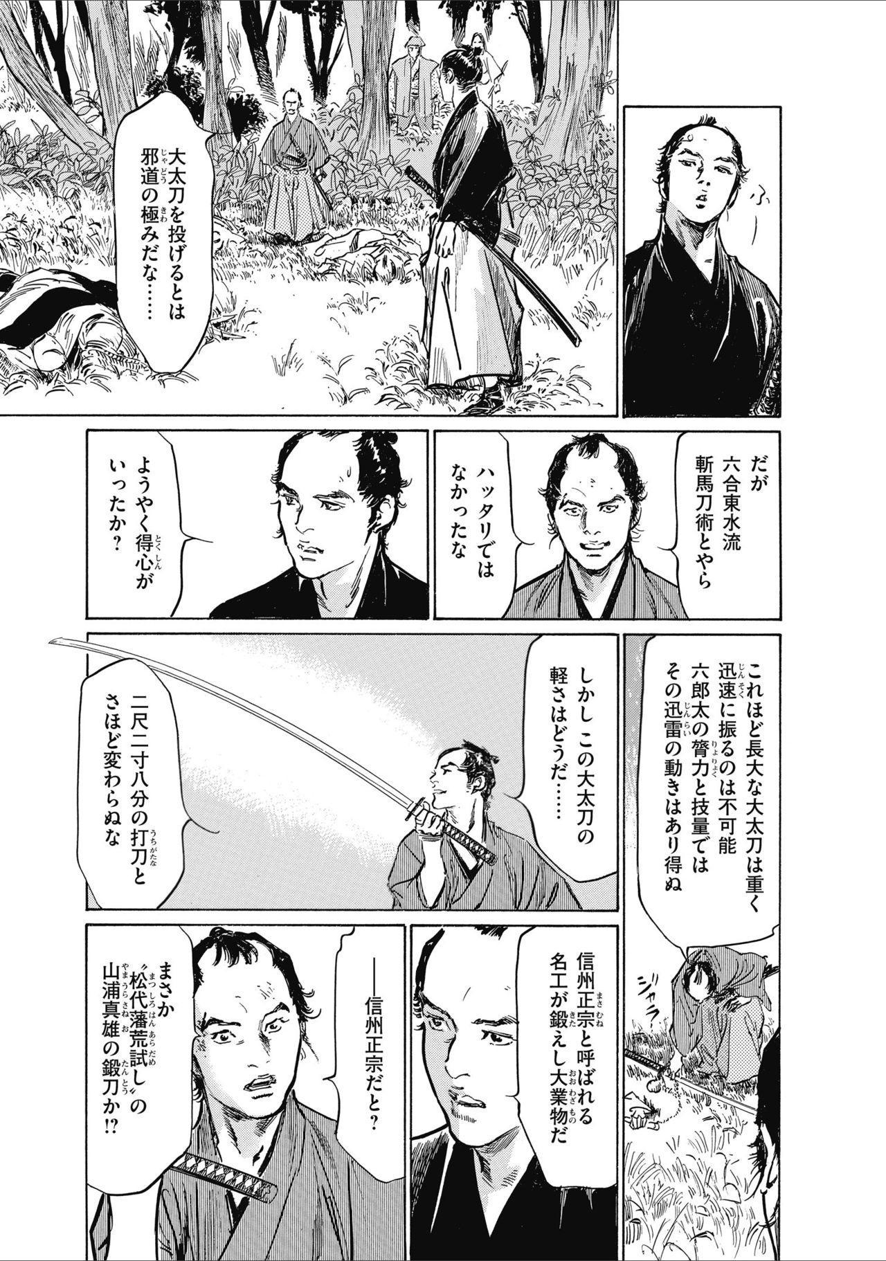ひめごと 浮世艶草子 162