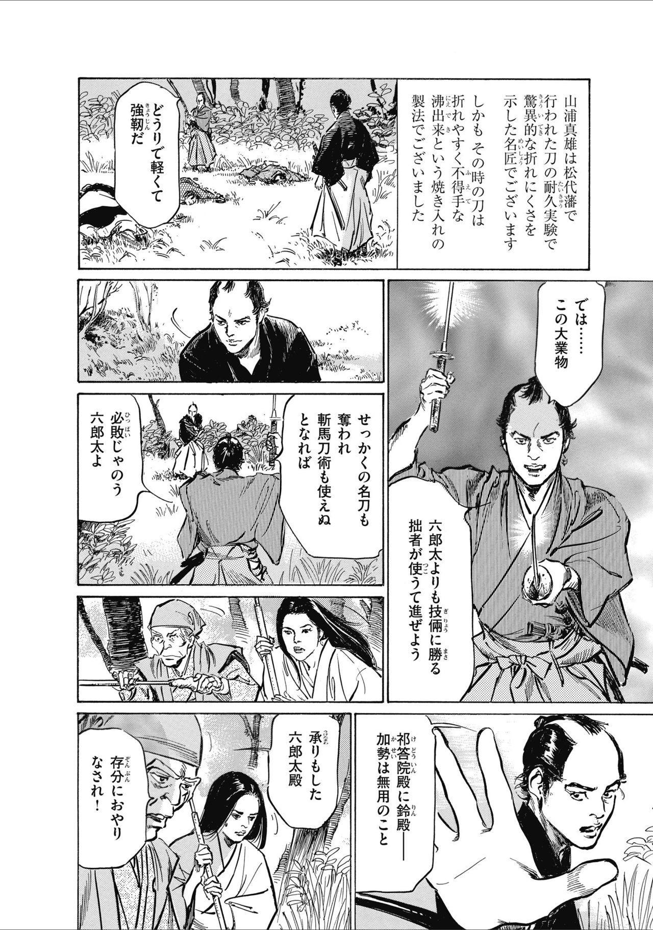 ひめごと 浮世艶草子 163