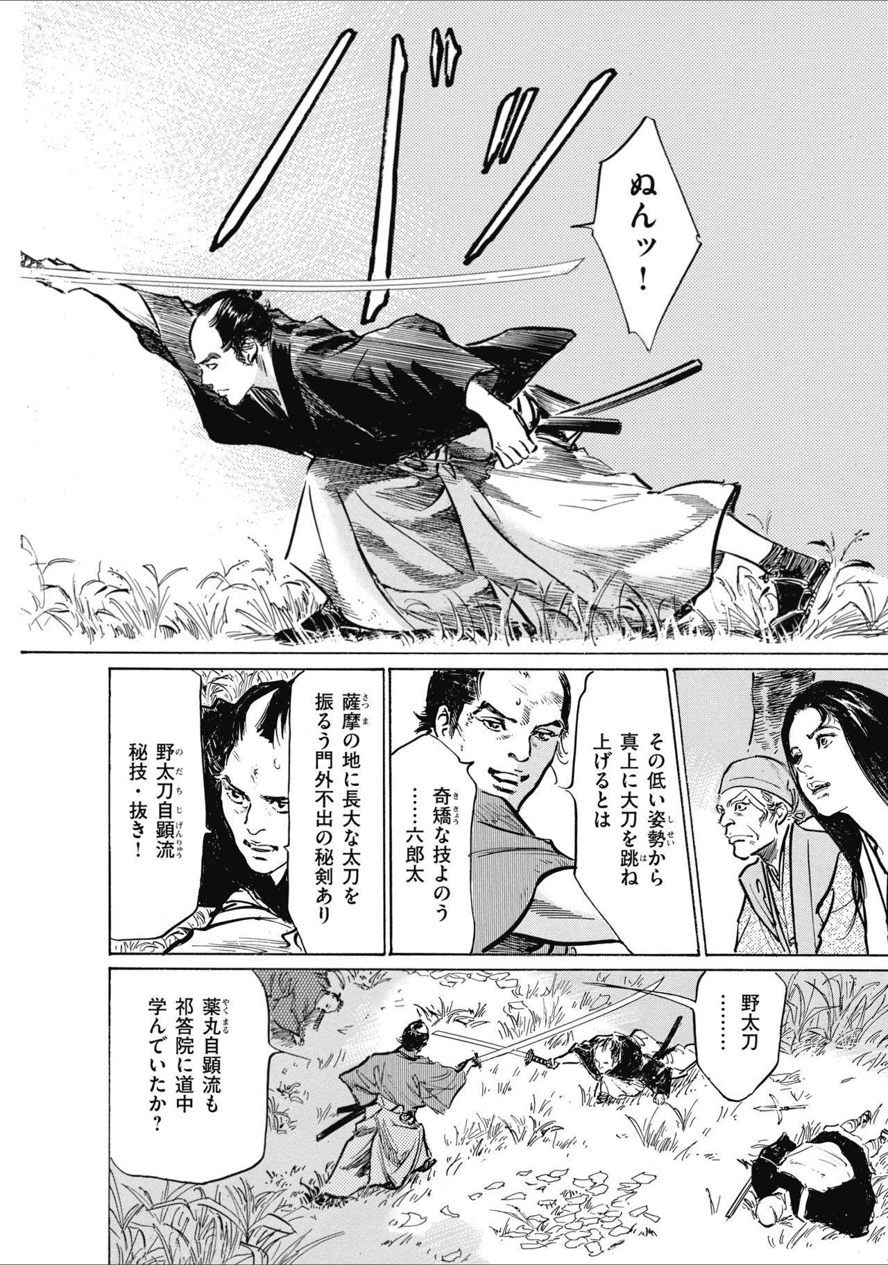 ひめごと 浮世艶草子 165