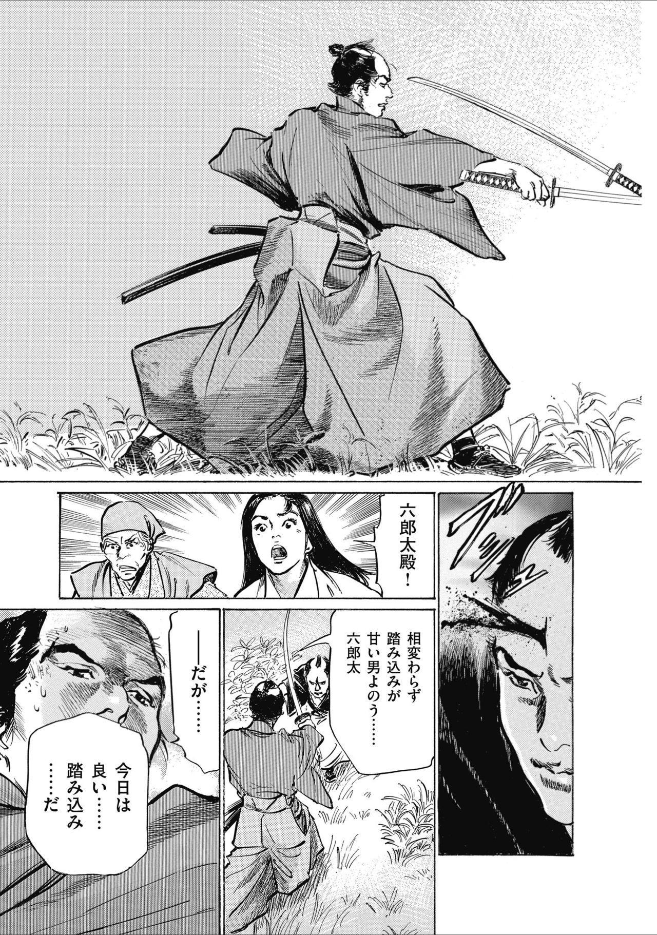 ひめごと 浮世艶草子 166
