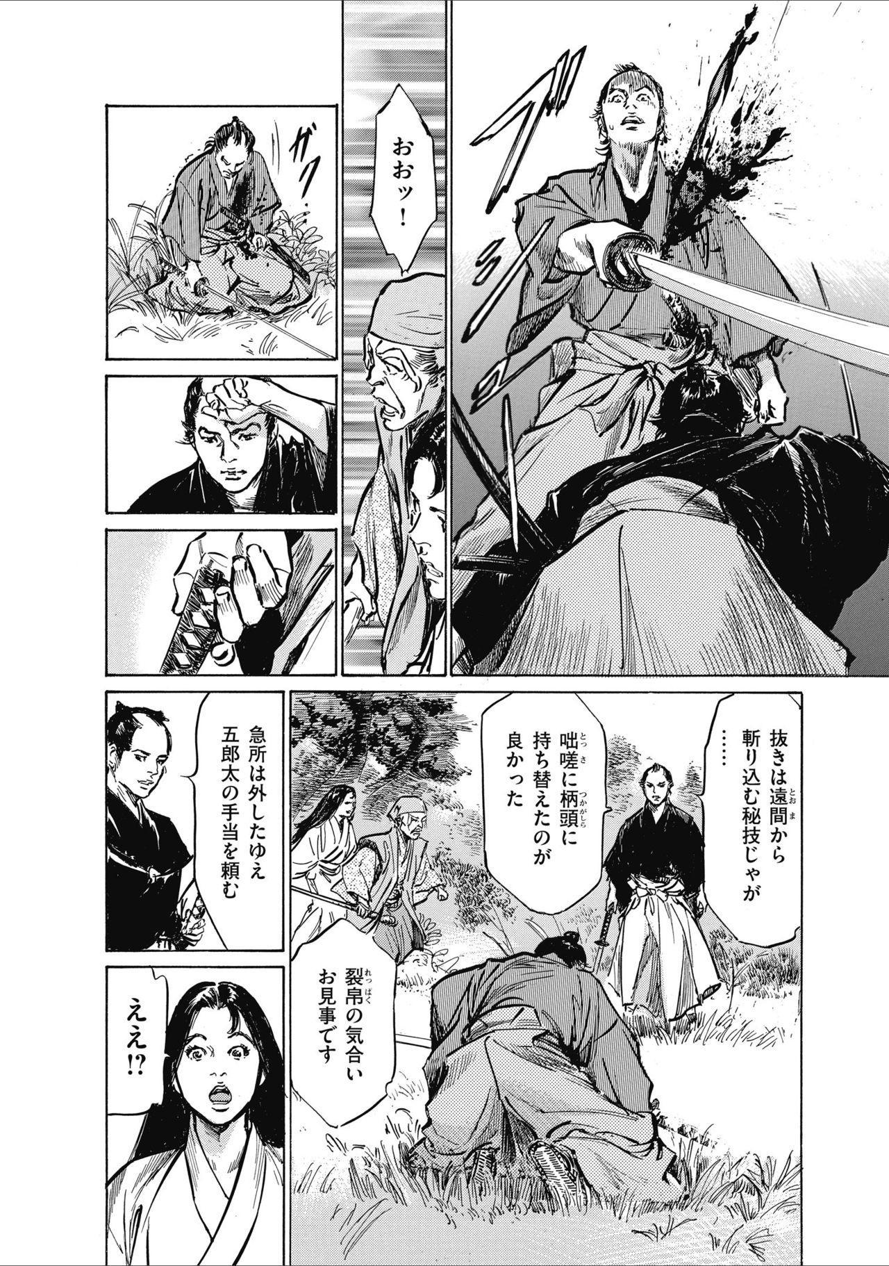 ひめごと 浮世艶草子 167