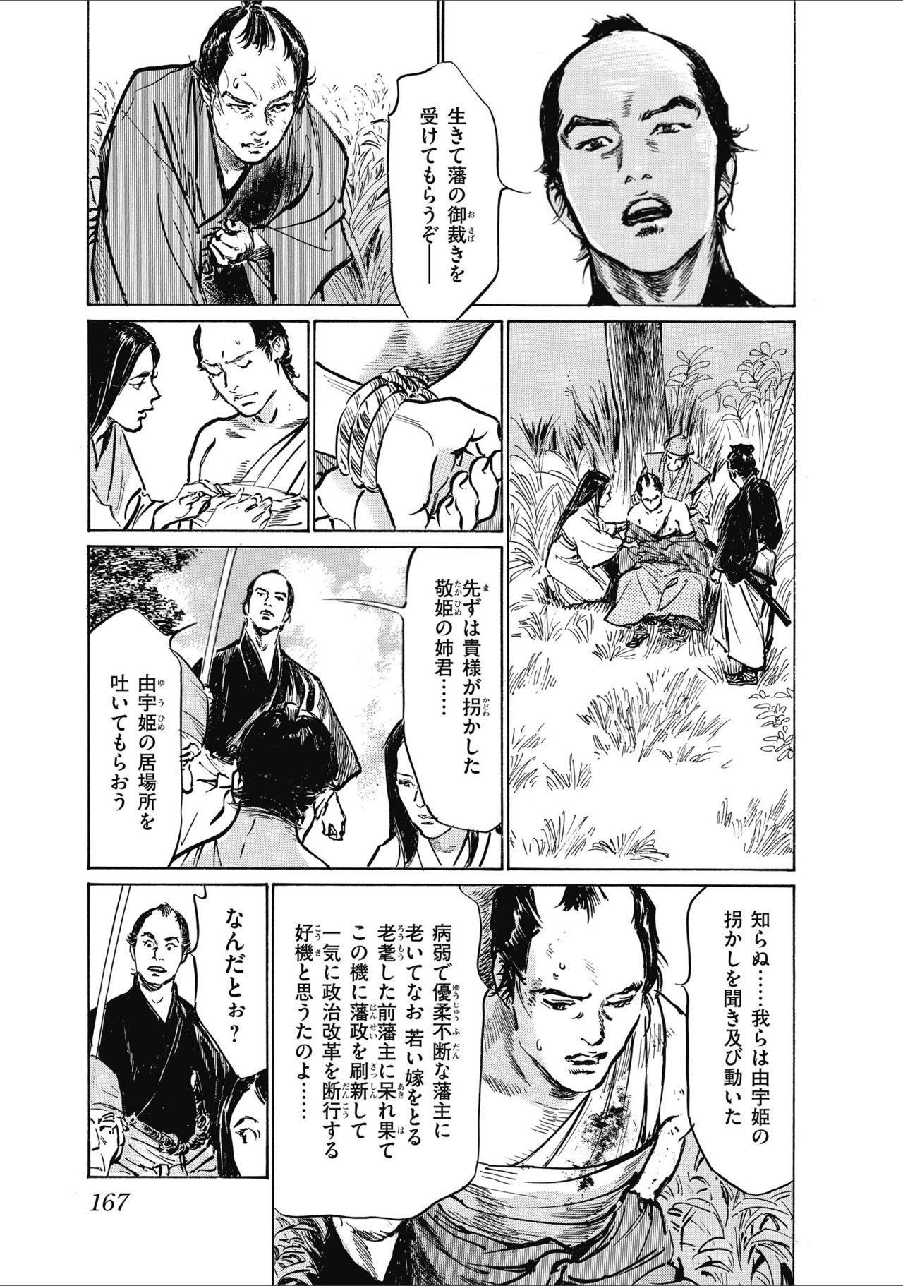 ひめごと 浮世艶草子 168