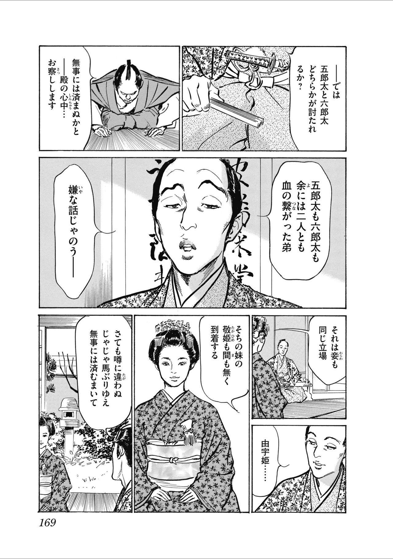 ひめごと 浮世艶草子 170