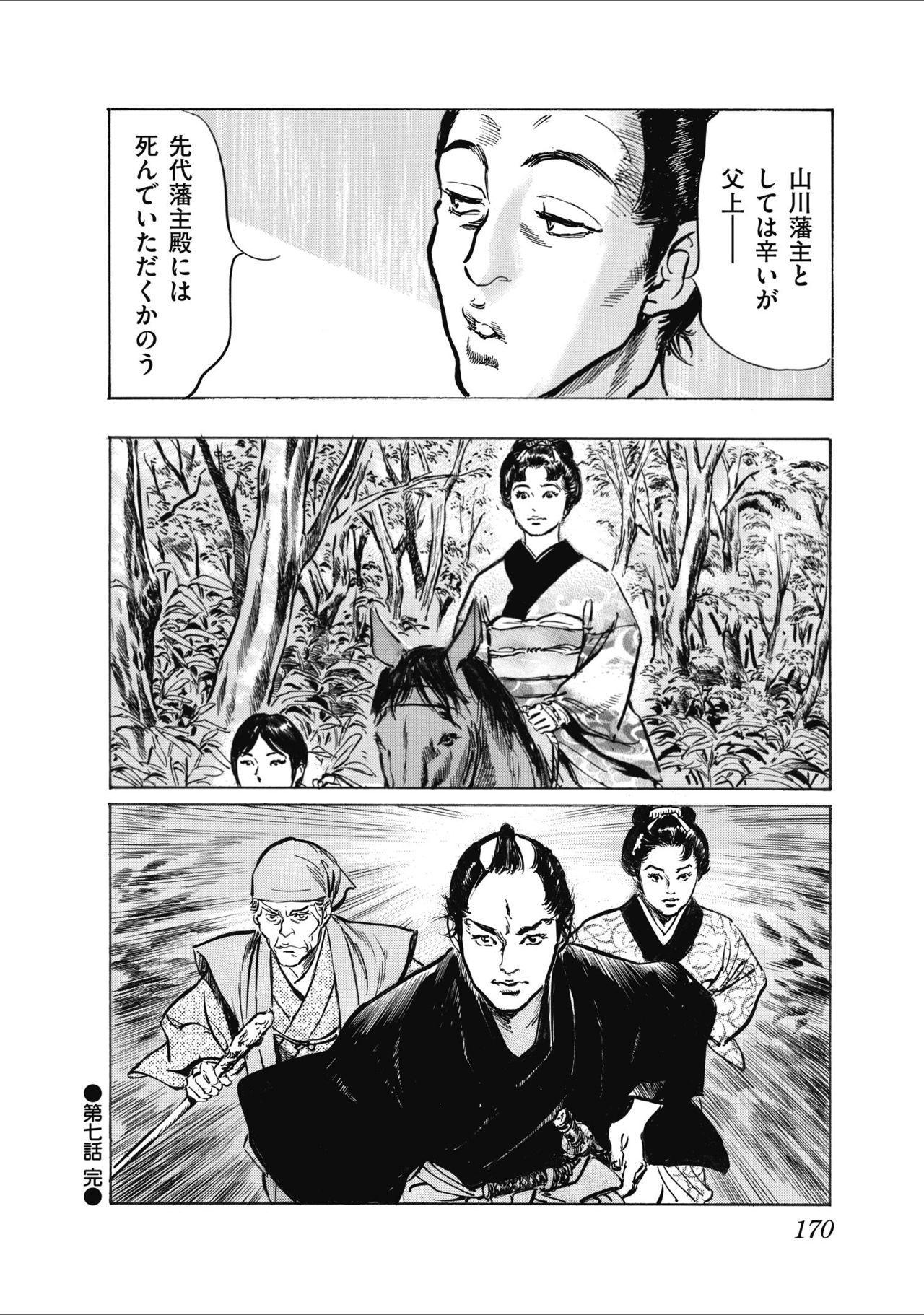 ひめごと 浮世艶草子 171