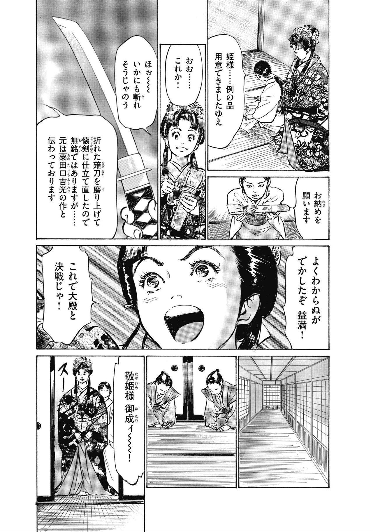 ひめごと 浮世艶草子 176