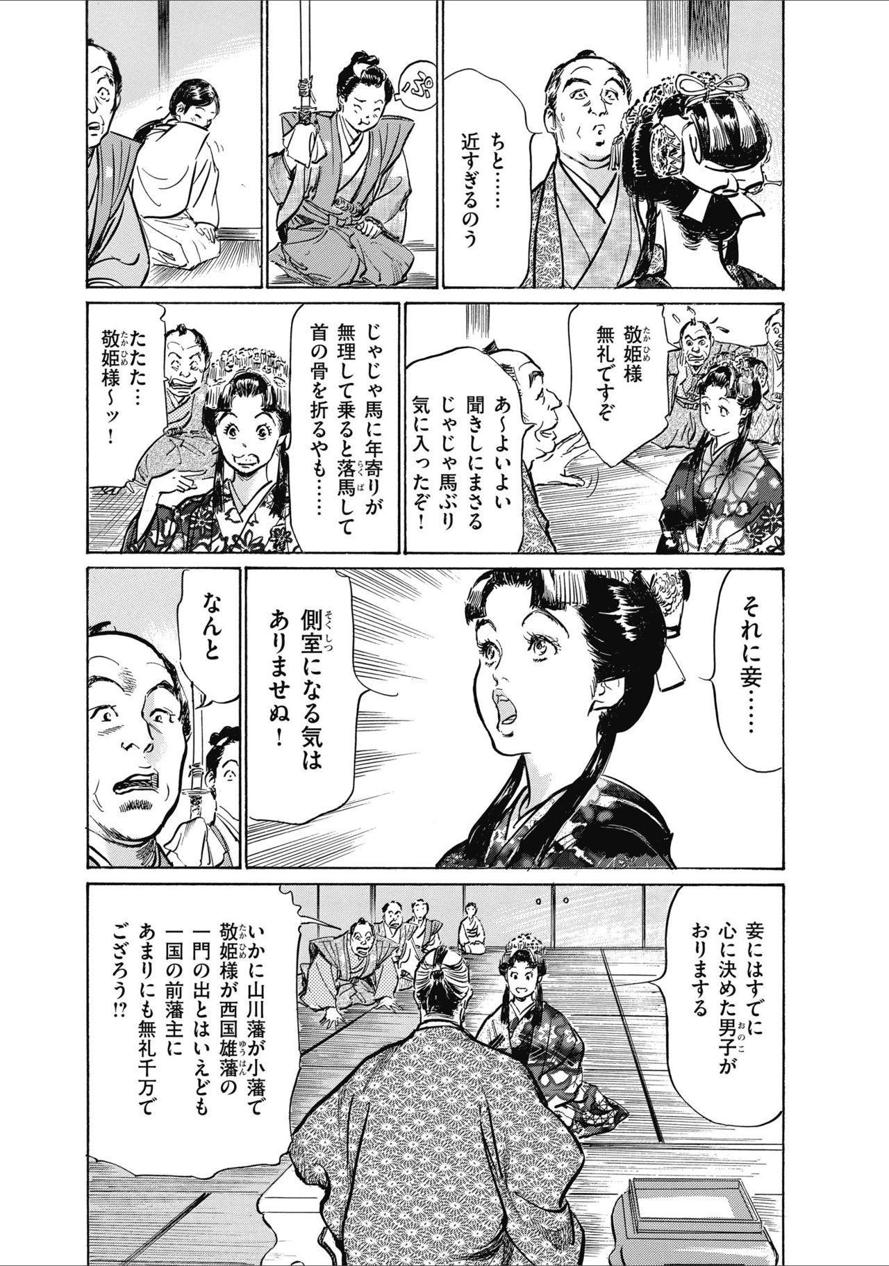 ひめごと 浮世艶草子 178