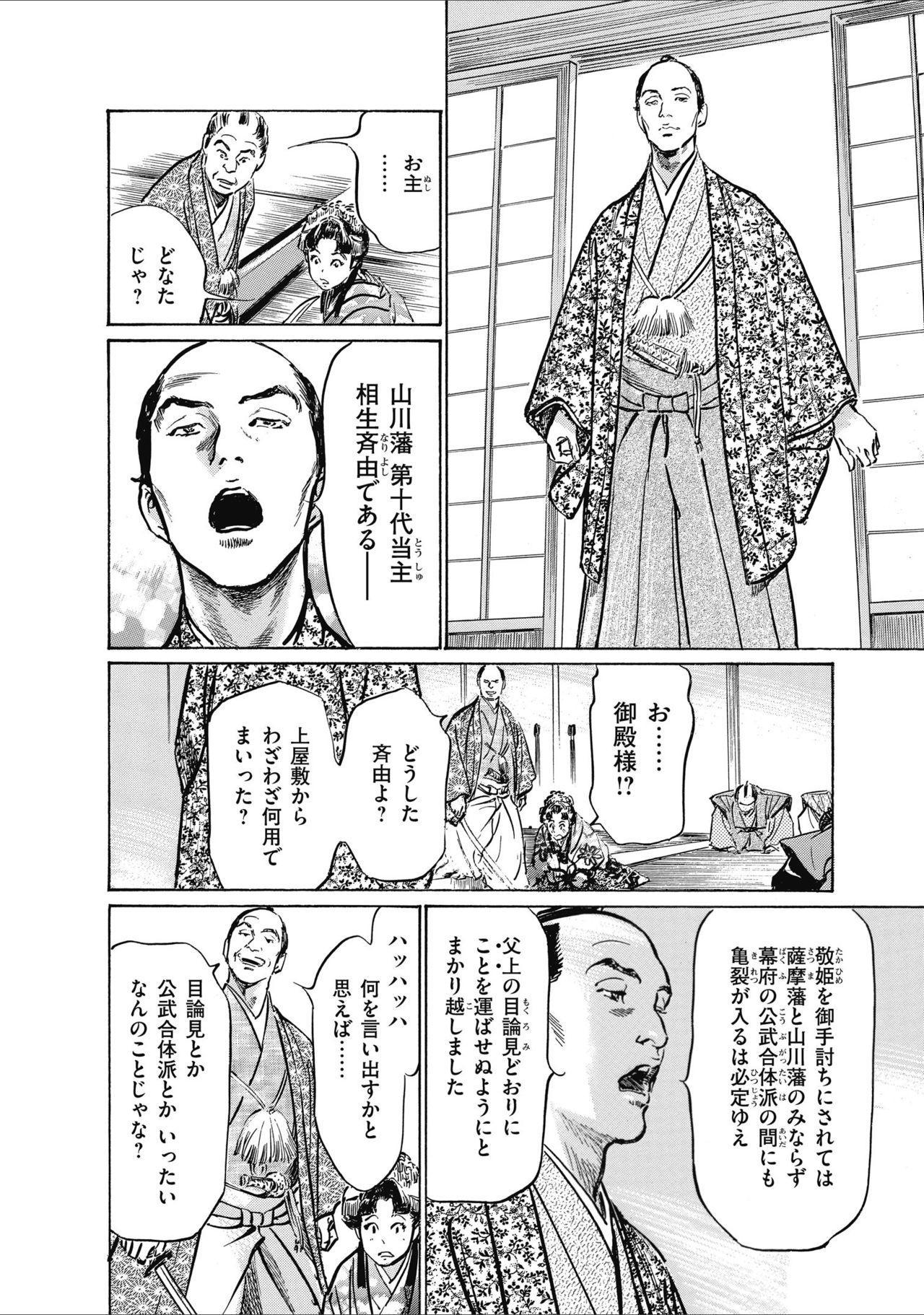ひめごと 浮世艶草子 181