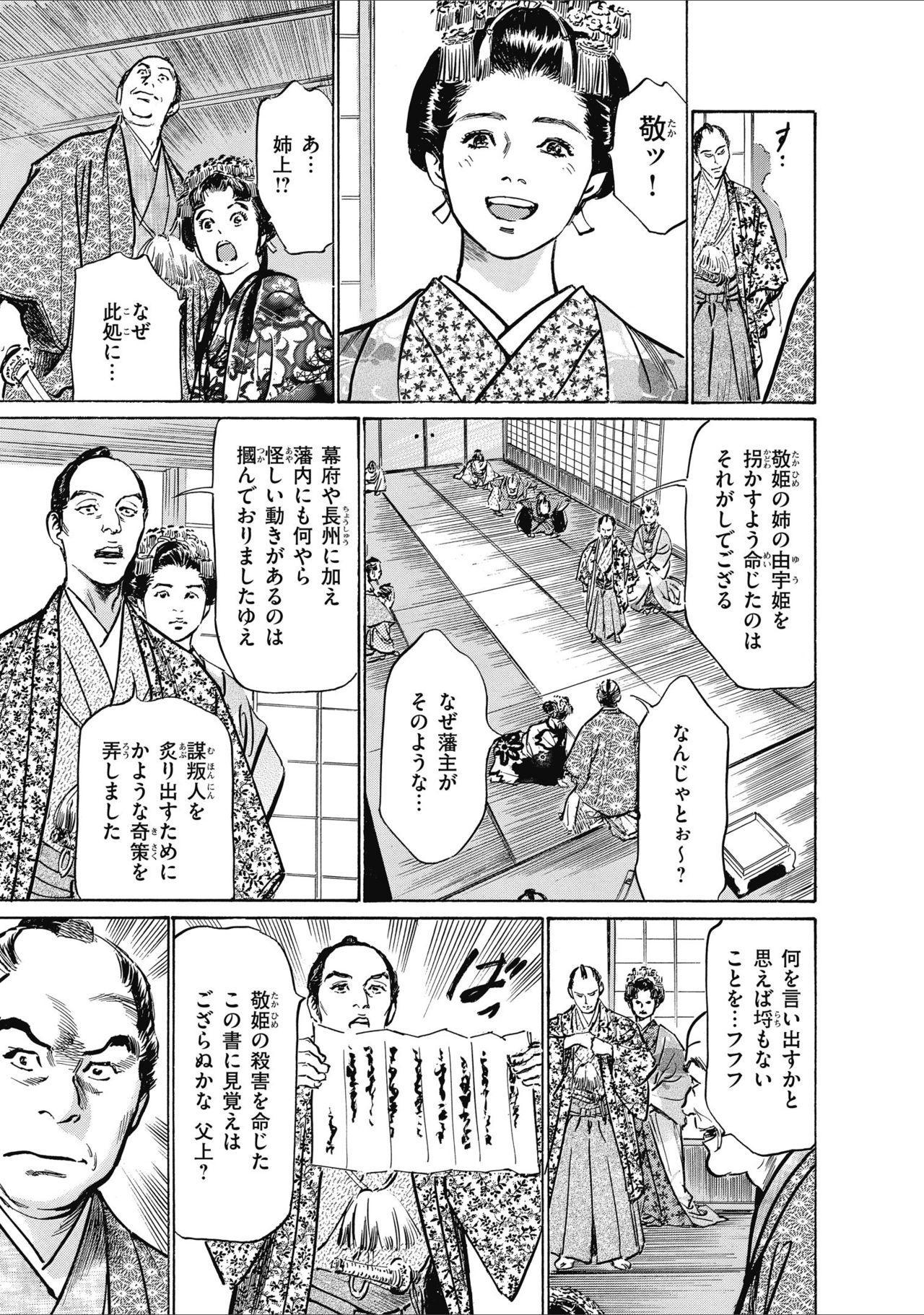 ひめごと 浮世艶草子 182