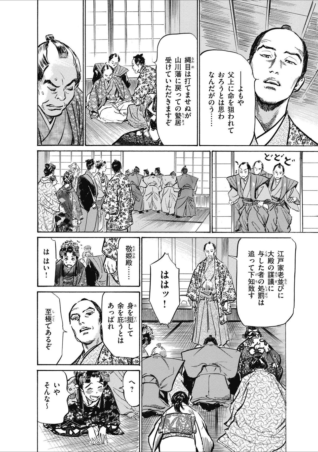 ひめごと 浮世艶草子 187