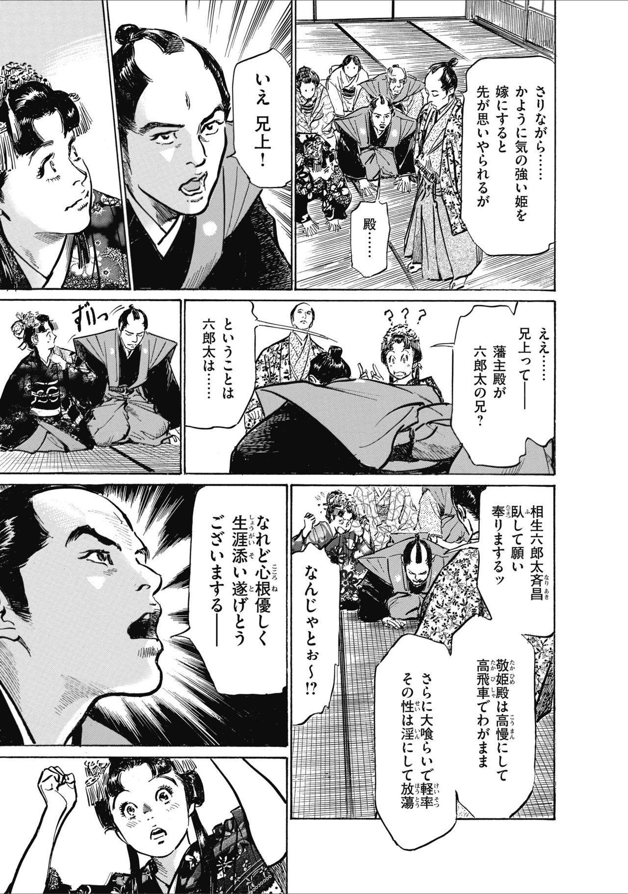 ひめごと 浮世艶草子 188