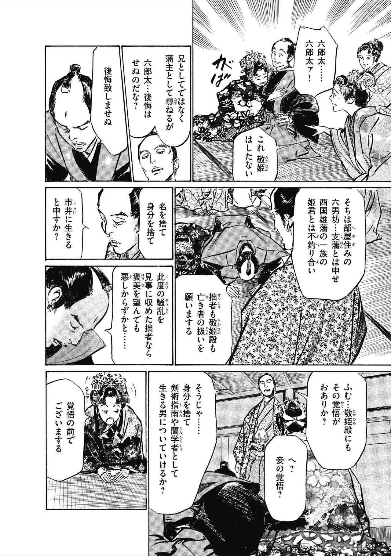 ひめごと 浮世艶草子 189