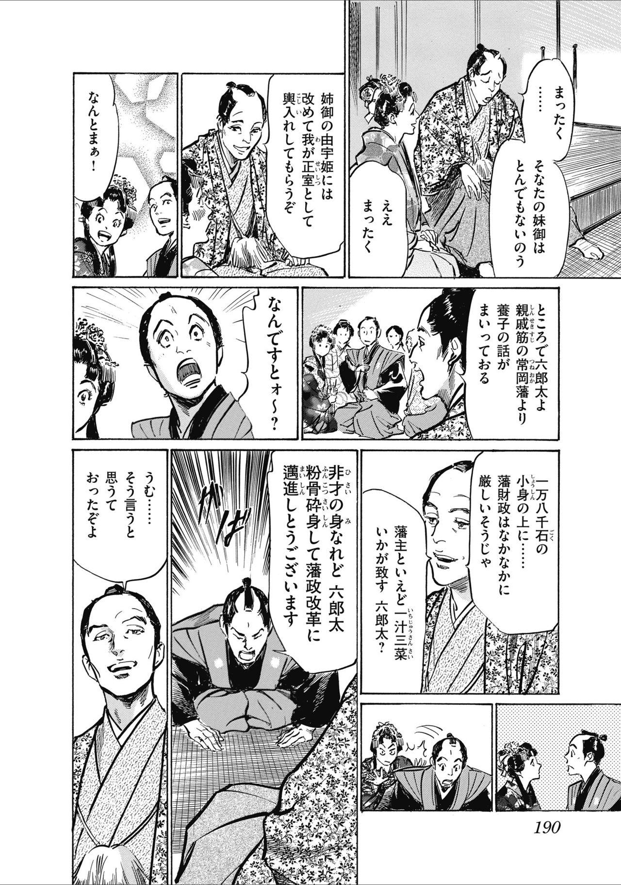 ひめごと 浮世艶草子 191