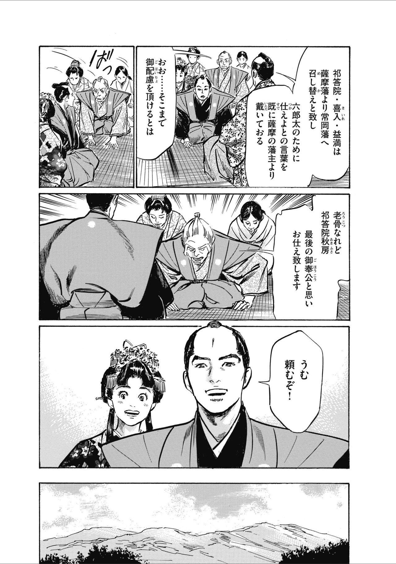 ひめごと 浮世艶草子 192