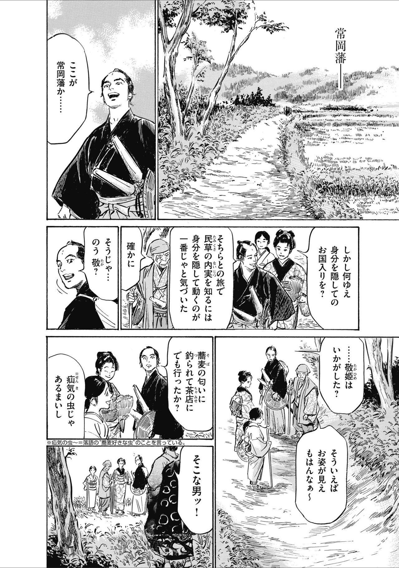 ひめごと 浮世艶草子 193