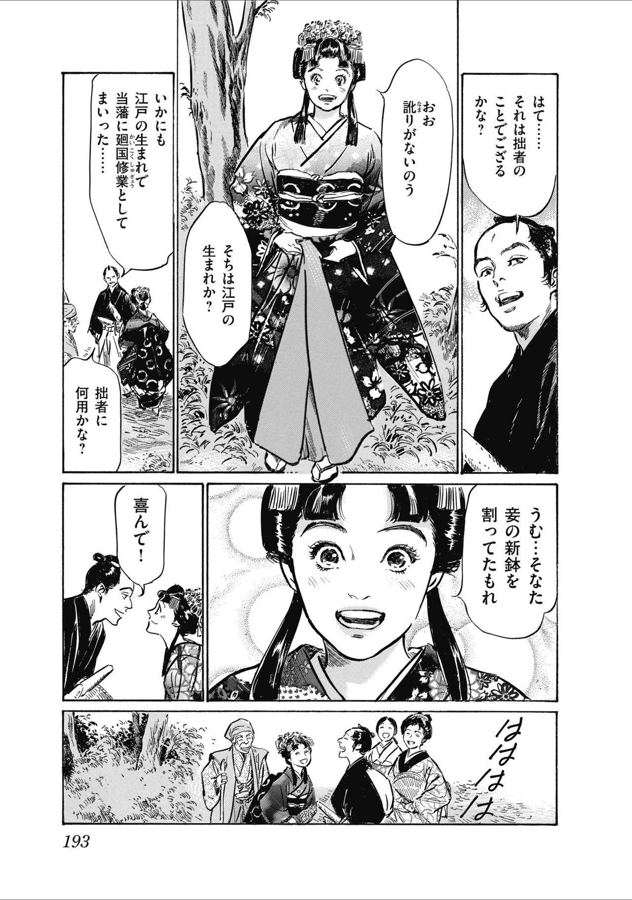 ひめごと 浮世艶草子 194
