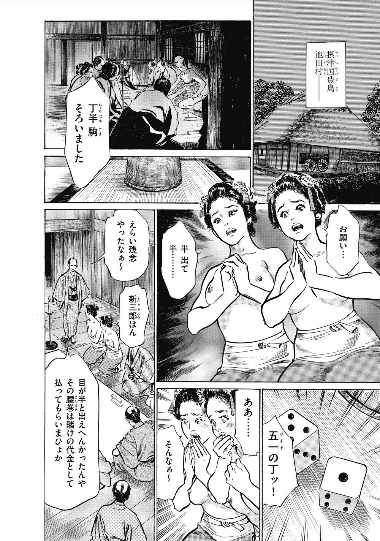 ひめごと 浮世艶草子 197