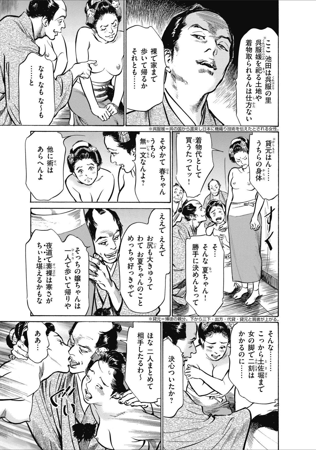 ひめごと 浮世艶草子 198