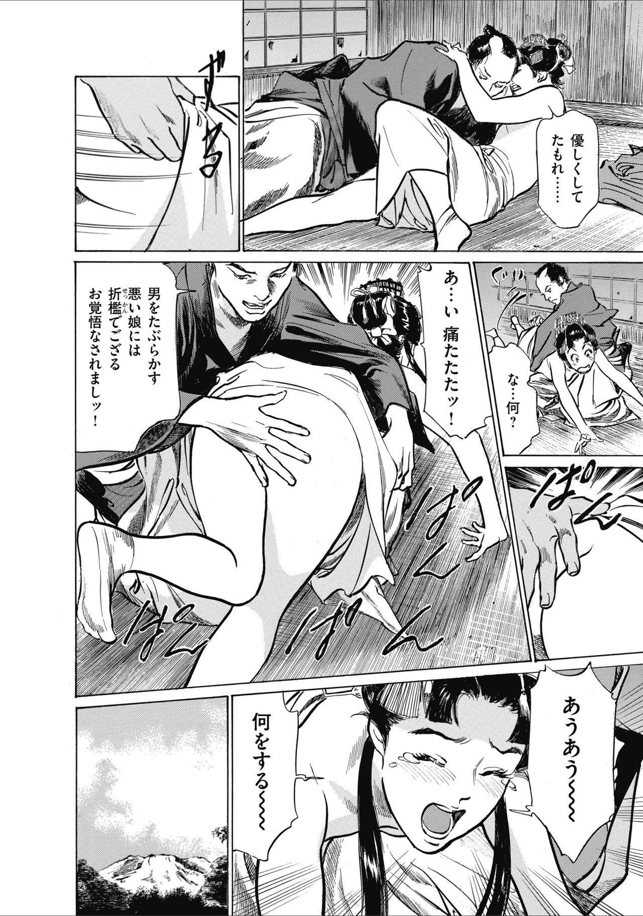 ひめごと 浮世艶草子 19