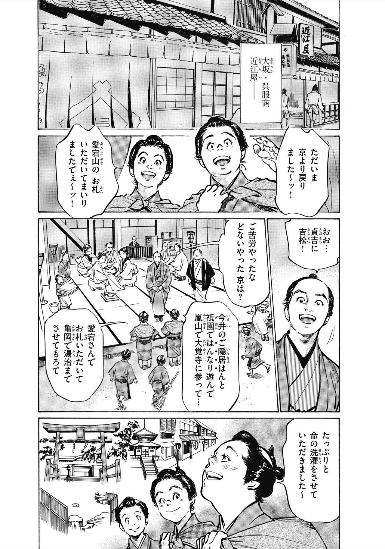 ひめごと 浮世艶草子 200