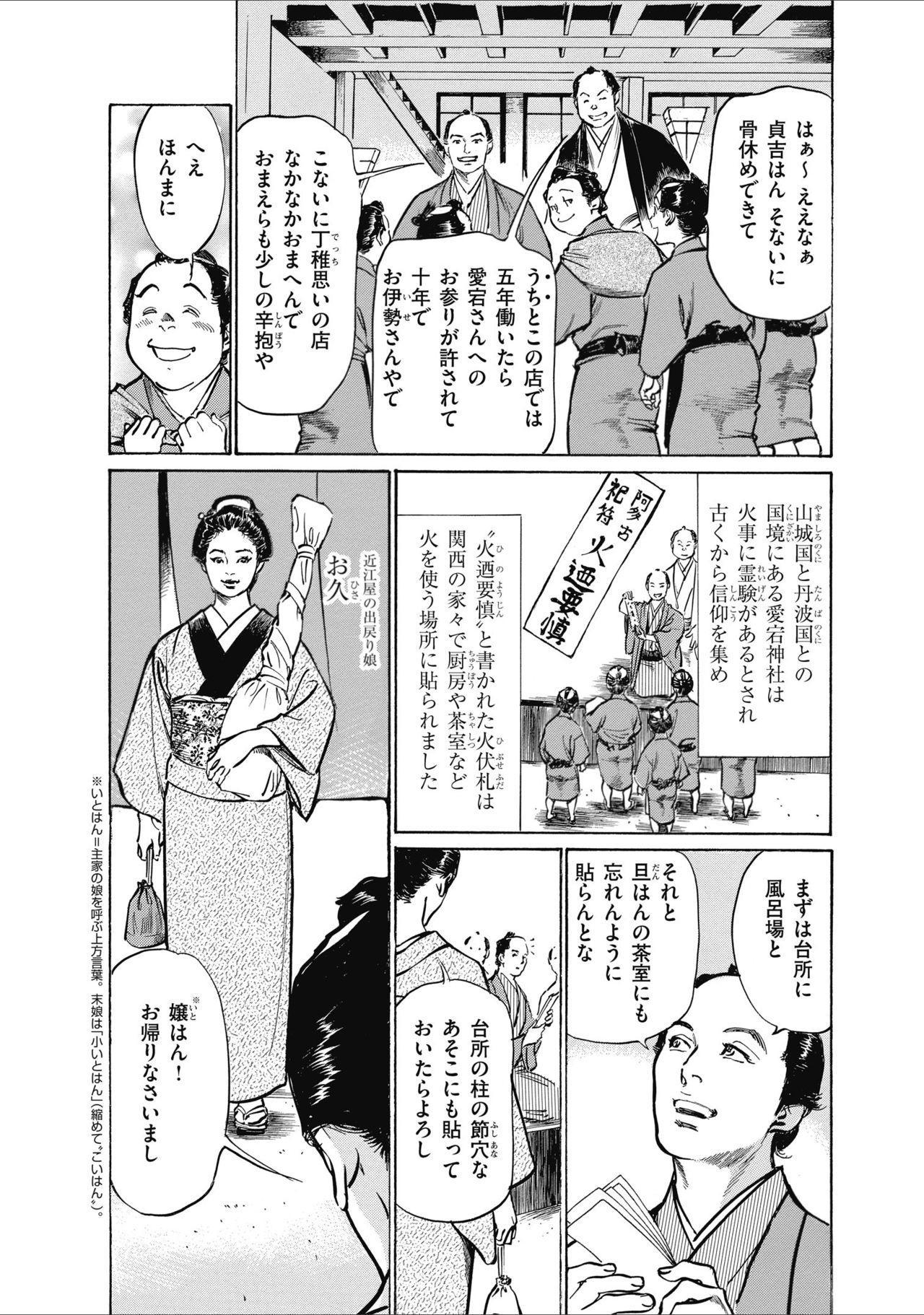 ひめごと 浮世艶草子 201