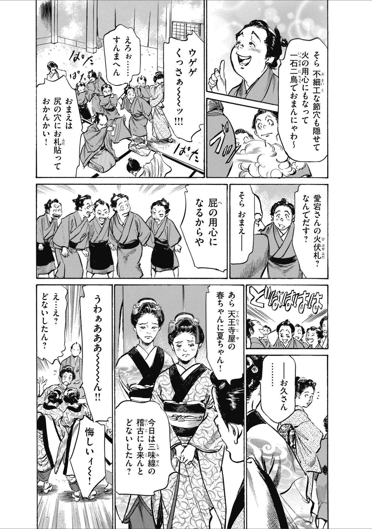 ひめごと 浮世艶草子 202