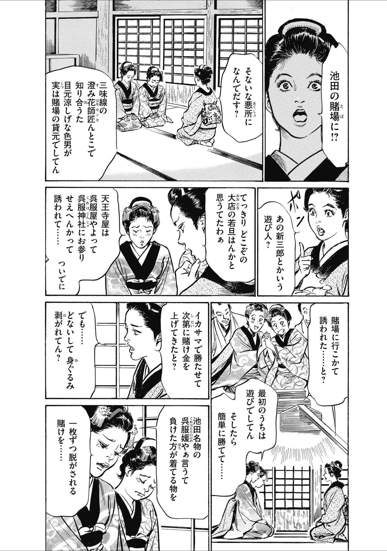 ひめごと 浮世艶草子 203