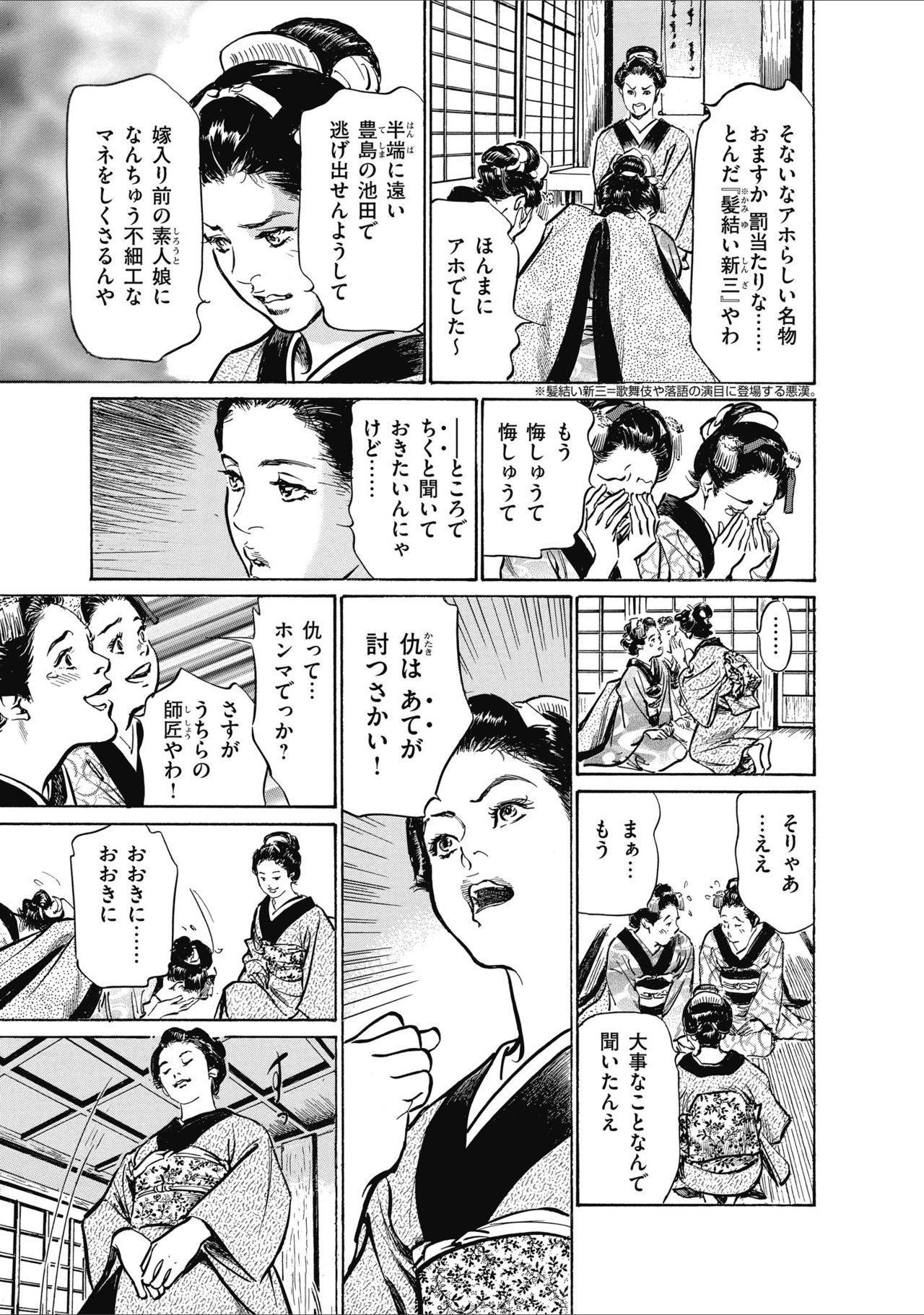 ひめごと 浮世艶草子 204