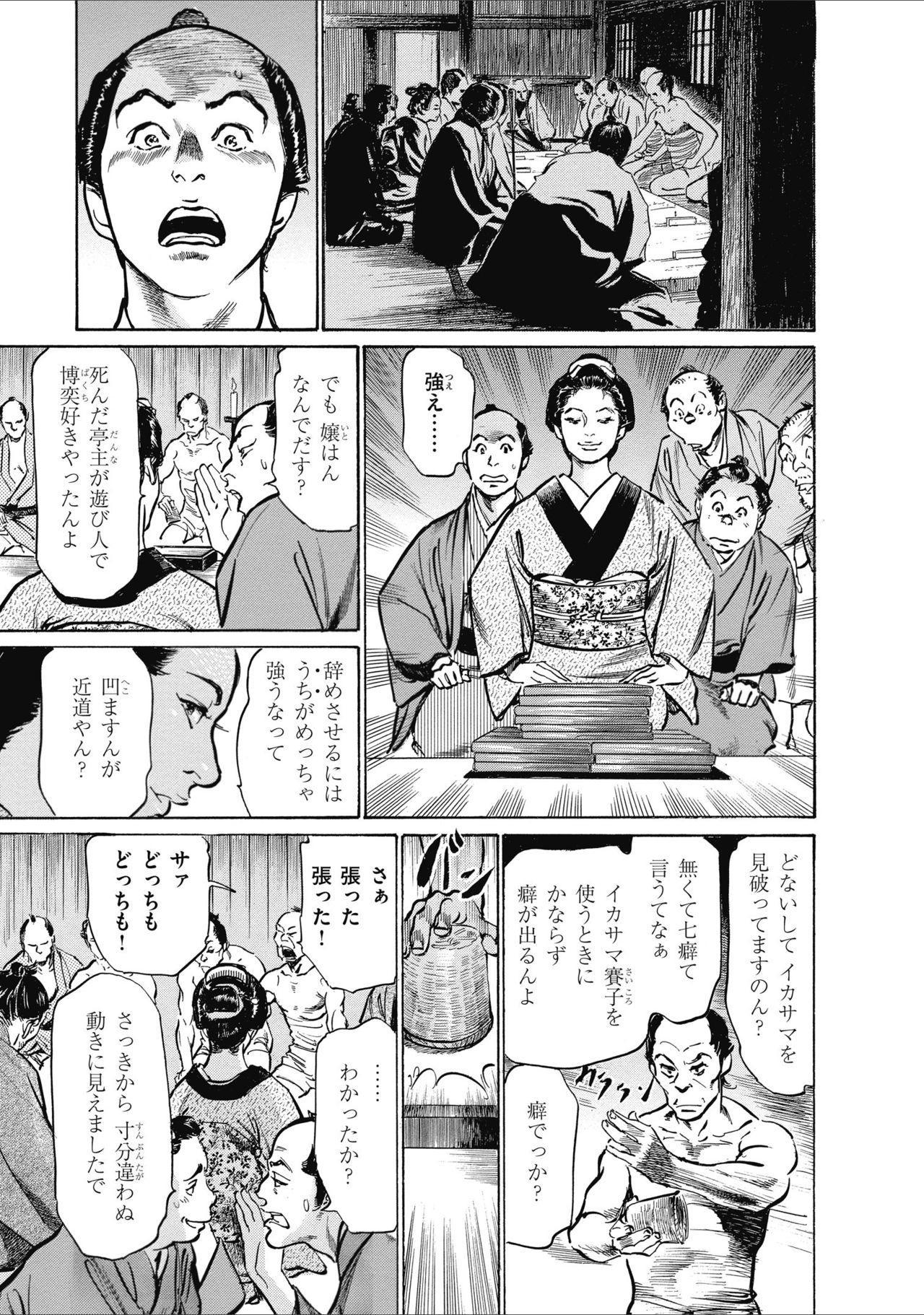ひめごと 浮世艶草子 206