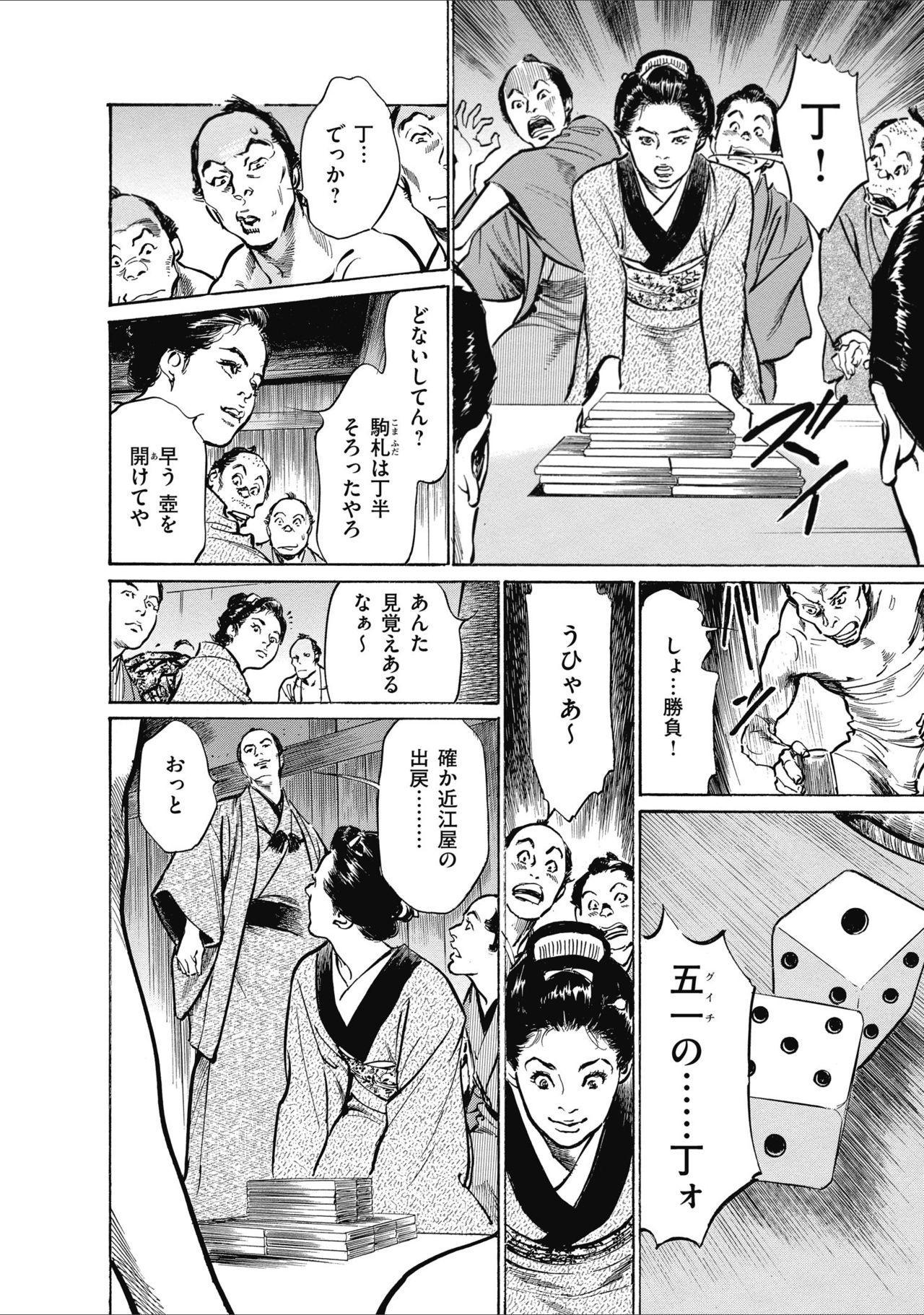 ひめごと 浮世艶草子 207