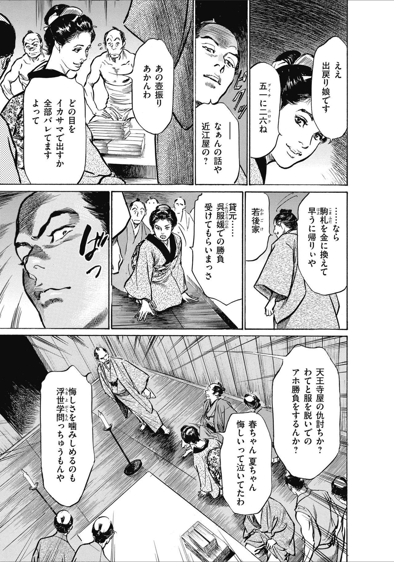 ひめごと 浮世艶草子 208